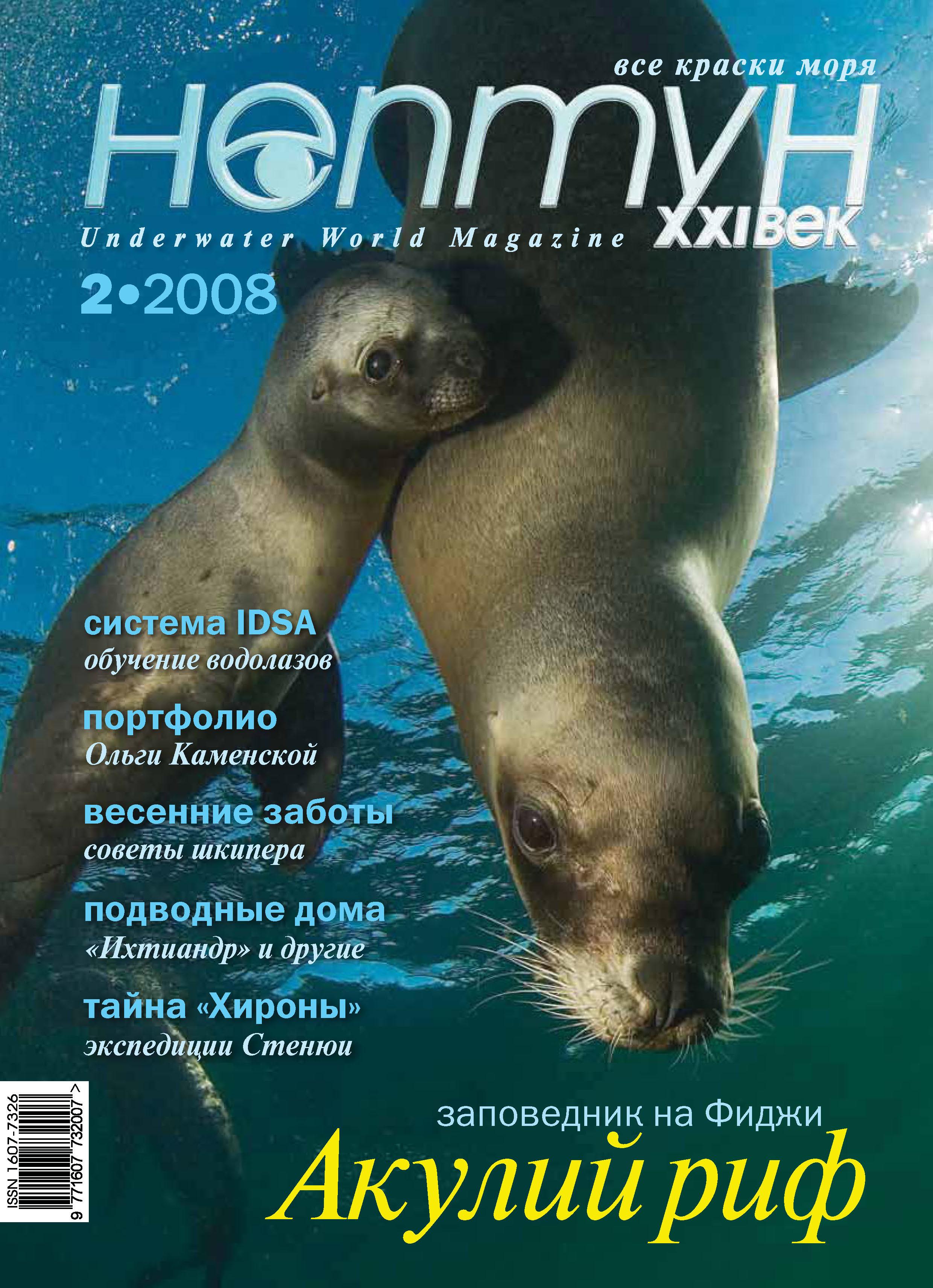 цена на Отсутствует Нептун №2/2008