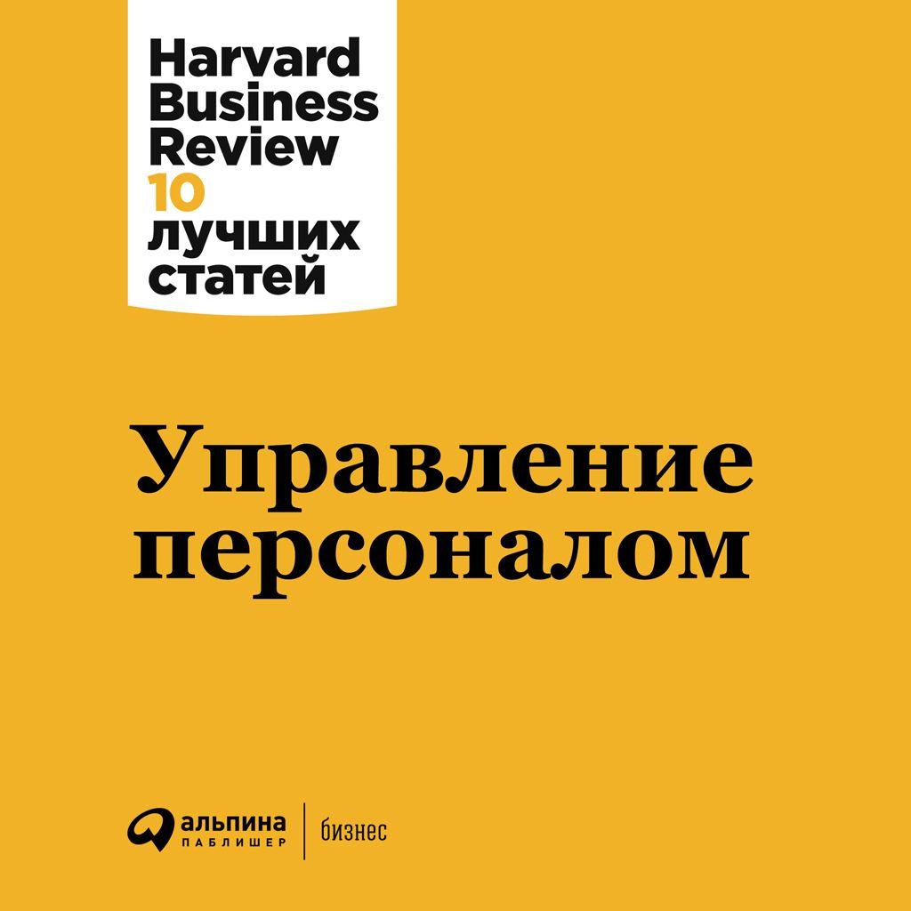 Harvard Business Review (HBR) Управление персоналом