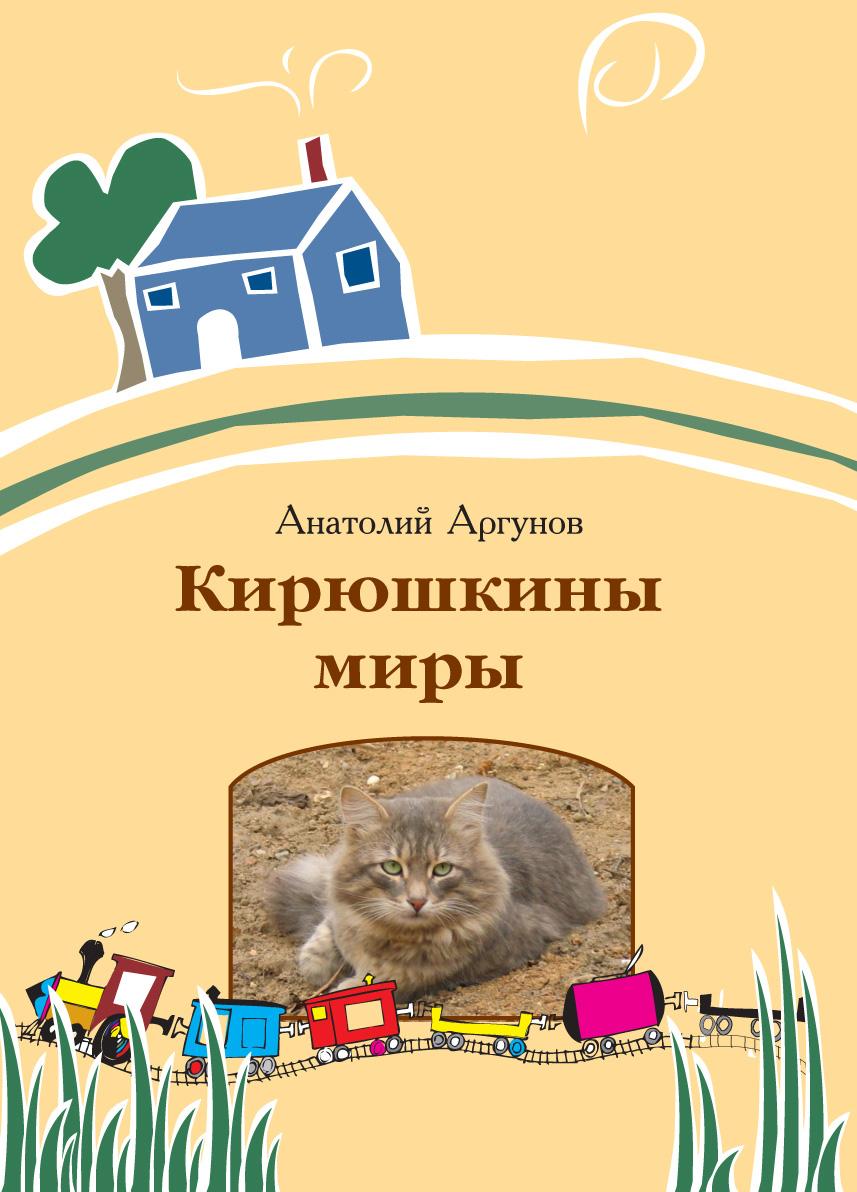 Кирюшкины миры (сборник) ( Анатолий Аргунов  )