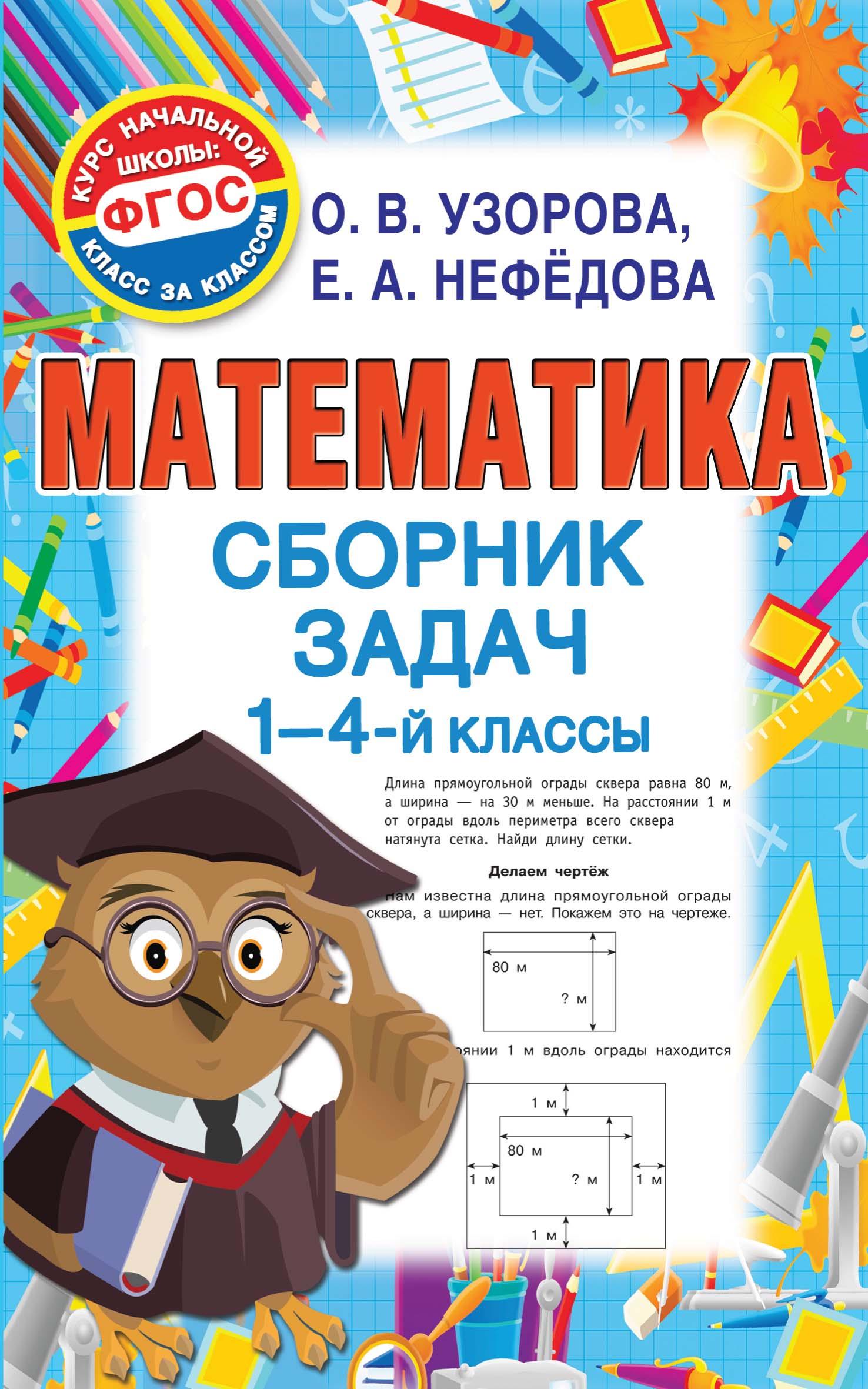 Фото - О. В. Узорова Математика. Сборник задач. 1-4 классы о в узорова е а нефёдова математика 4 класс 300 задач