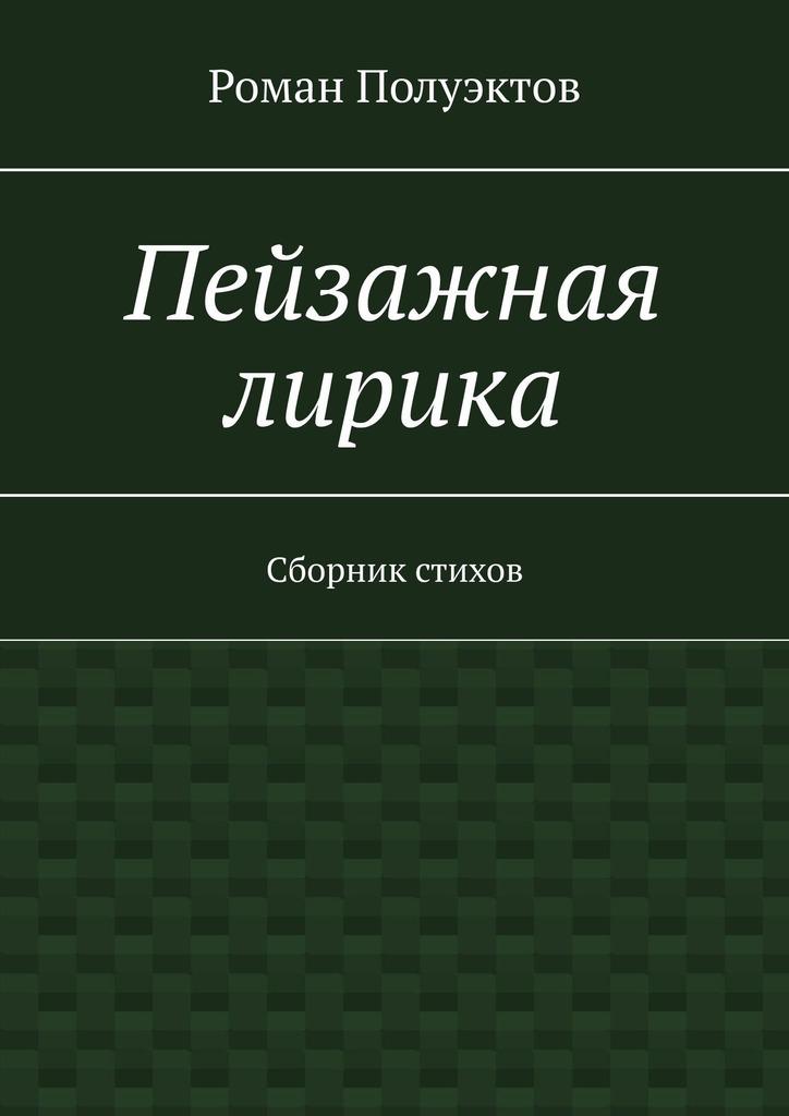 Роман Полуэктов Пейзажная лирика. Сборник стихов