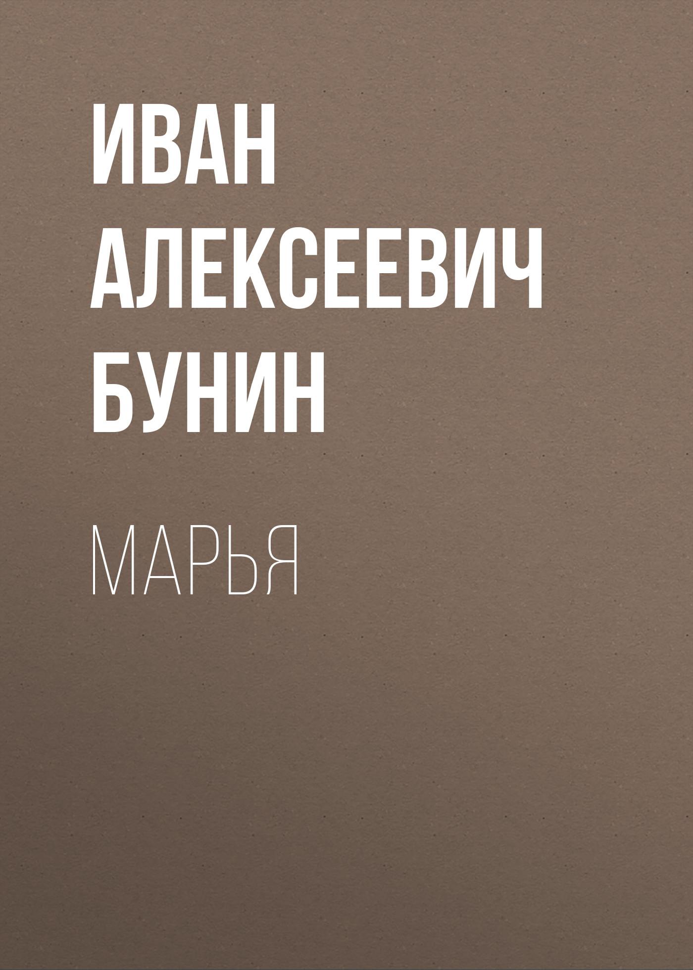 marya