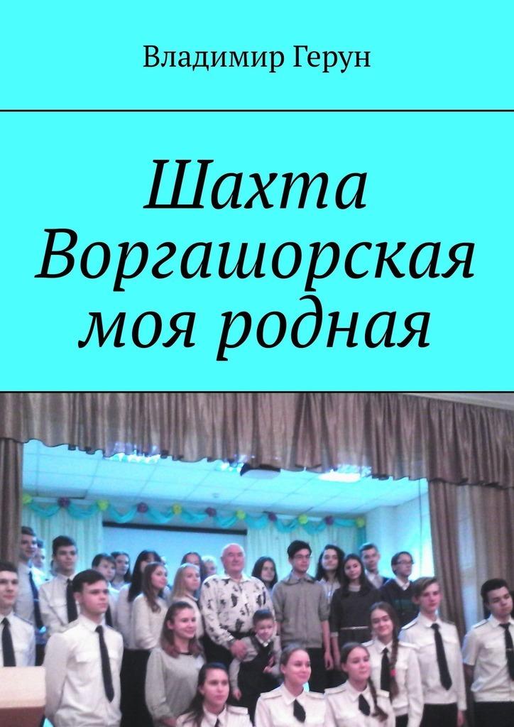Шахта Воргашорская моя родная