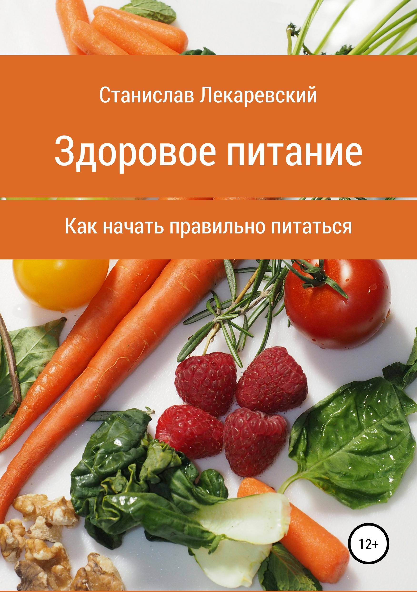 Станислав Александрович Лекаревский Здоровое питание. Как начать правильно питаться
