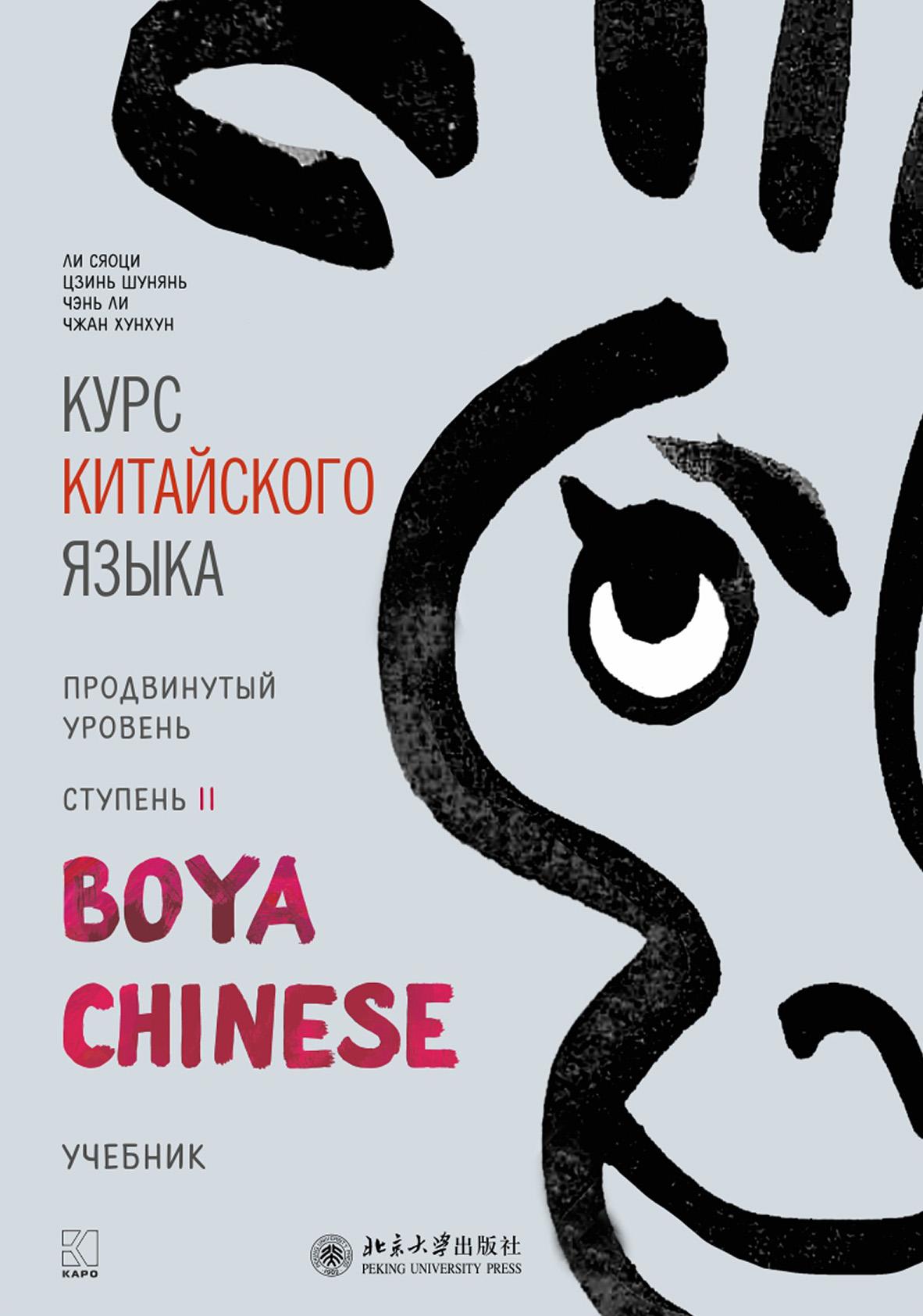 Курс китайского языка «Boya Chinese». Продвинутый уровень. Ступень II