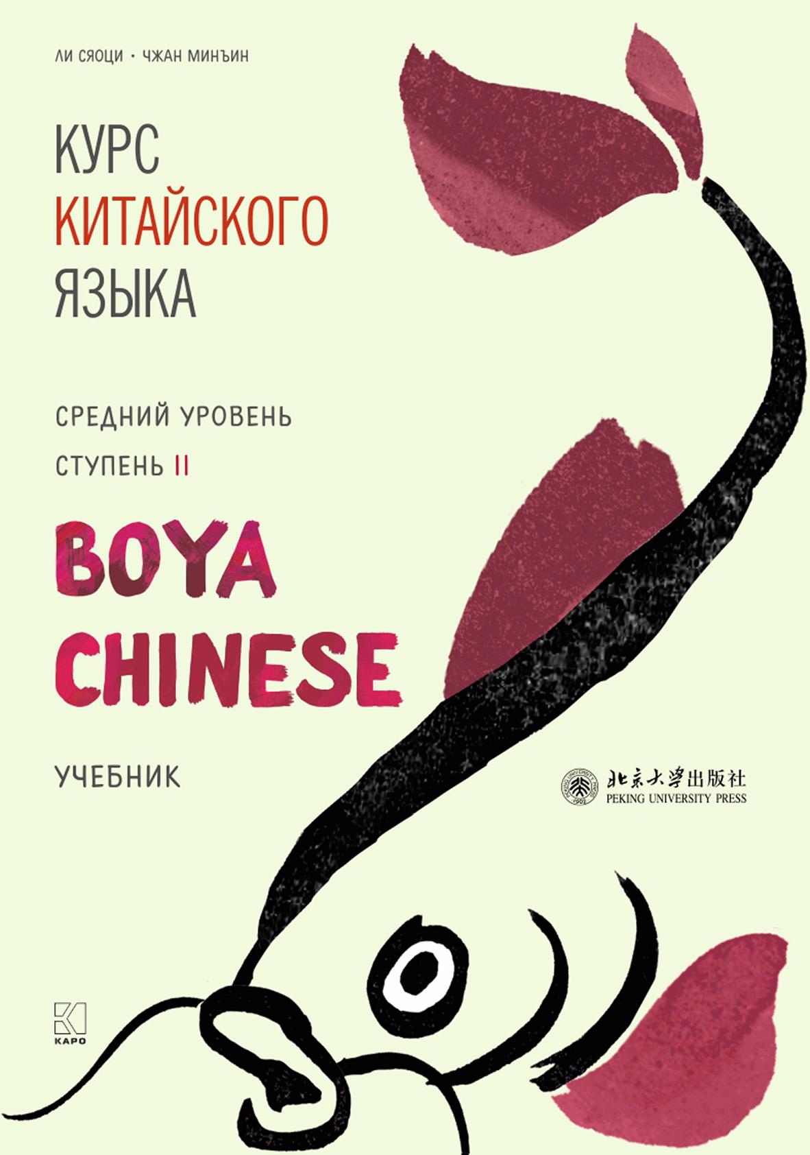 Курс китайского языка «Boya Chinese». Средний уровень. Ступень II