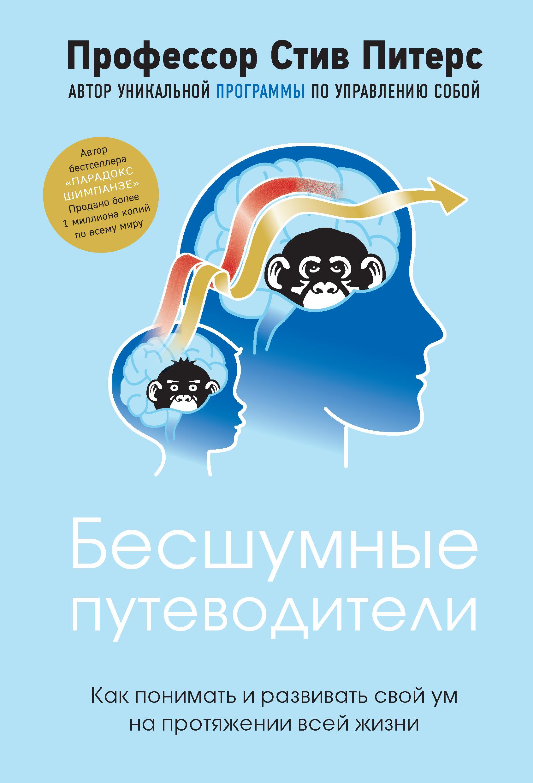 Стив Питерс «Бесшумные путеводители. Как понимать и развивать свой ум на протяжении всей жизни»
