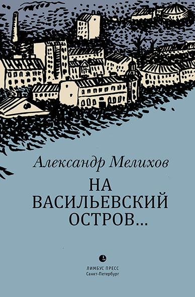 Александр Мелихов «На Васильевский остров…»