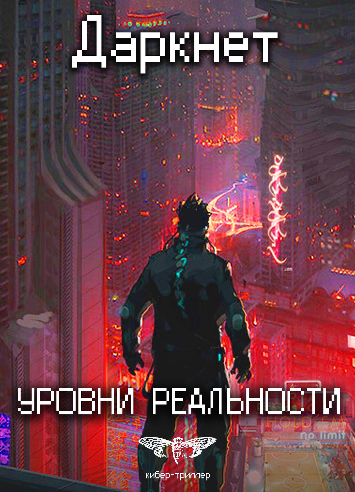 Антон Емельянов, Сергей Савинов «Даркнет 2. Уровни реальности»