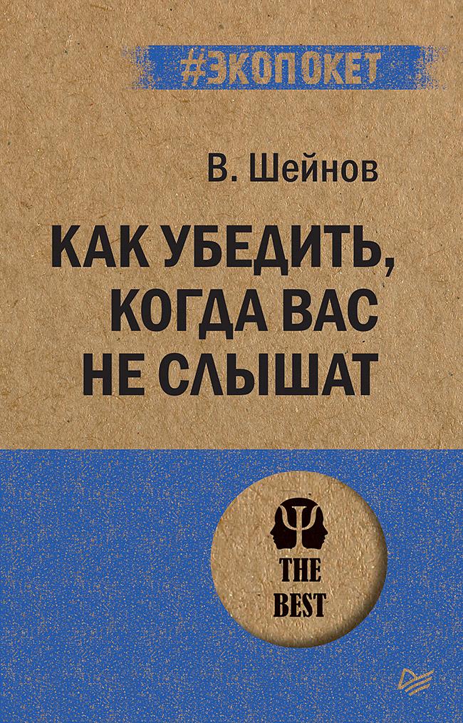 Виктор Шейнов «Как убедить, когда вас не слышат»