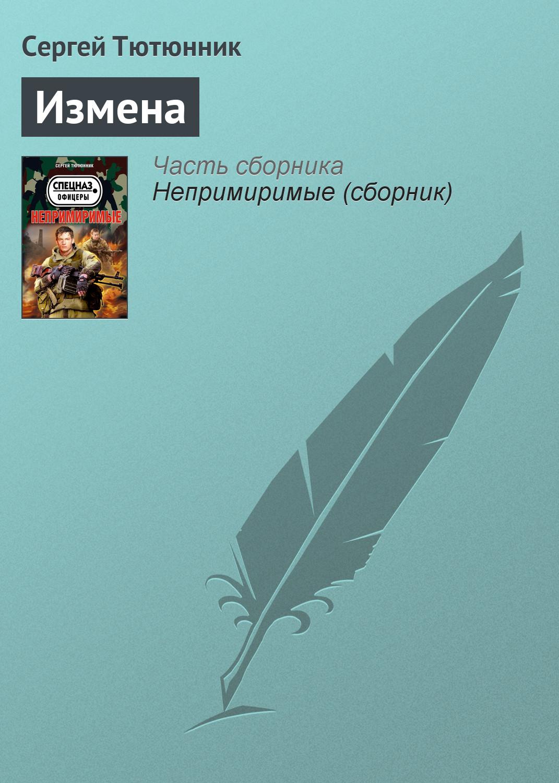 Сергей Тютюнник Измена сергей маркосьянц до свиданья лейтенант