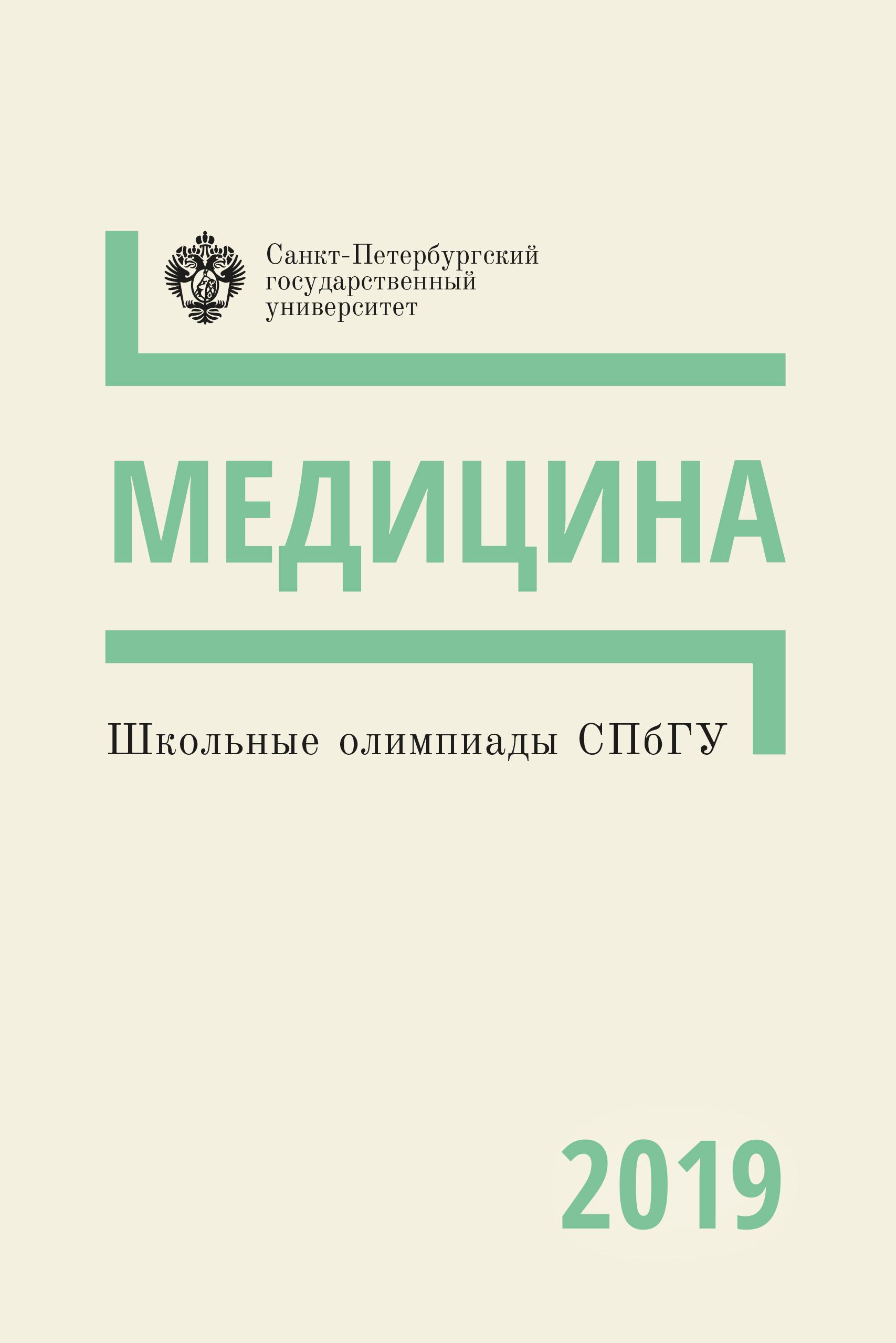 Школьные олимпиады СПбГУ 2019. Медицина