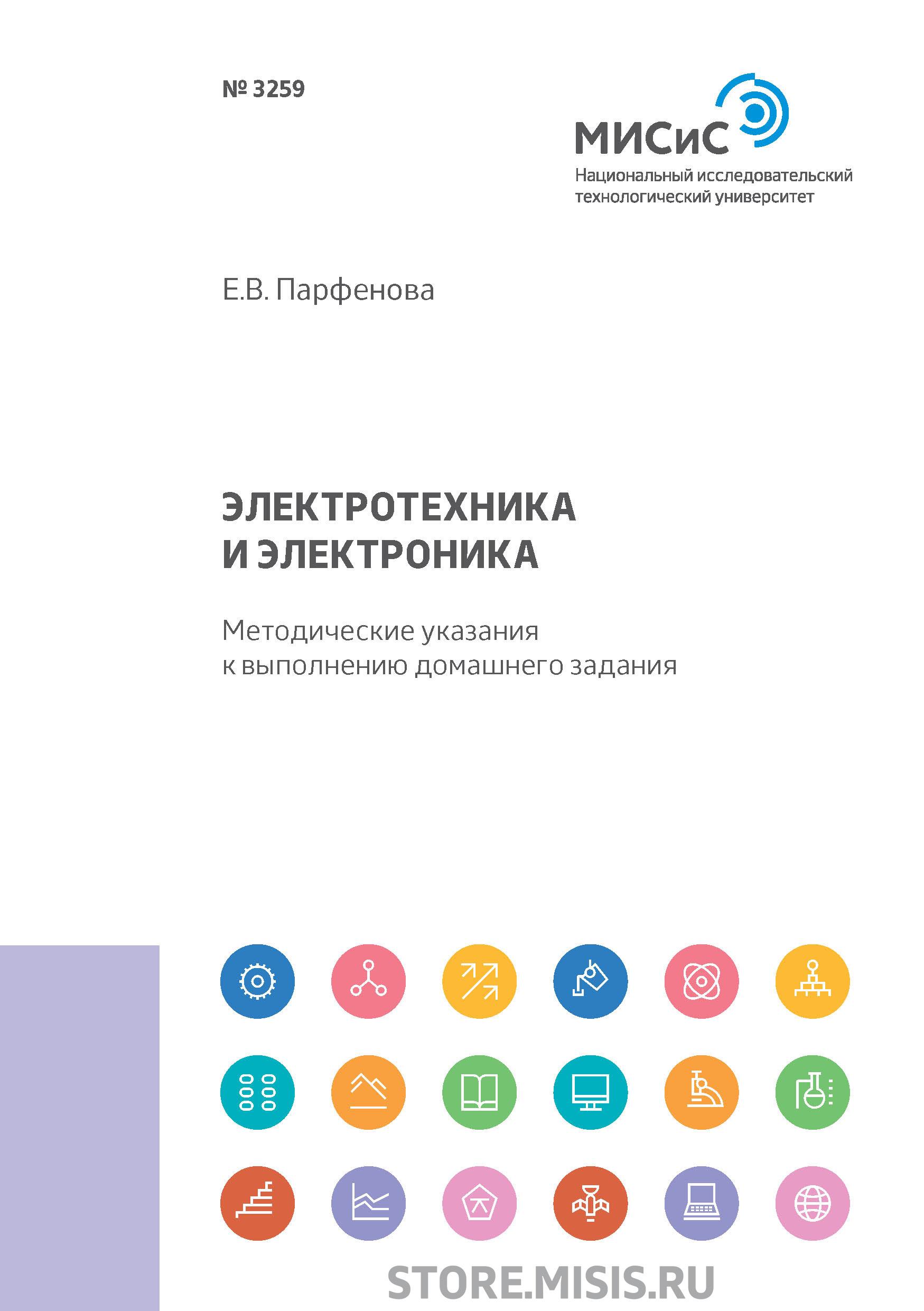 Е. В. Парфенова Электротехника и электроника электротехника