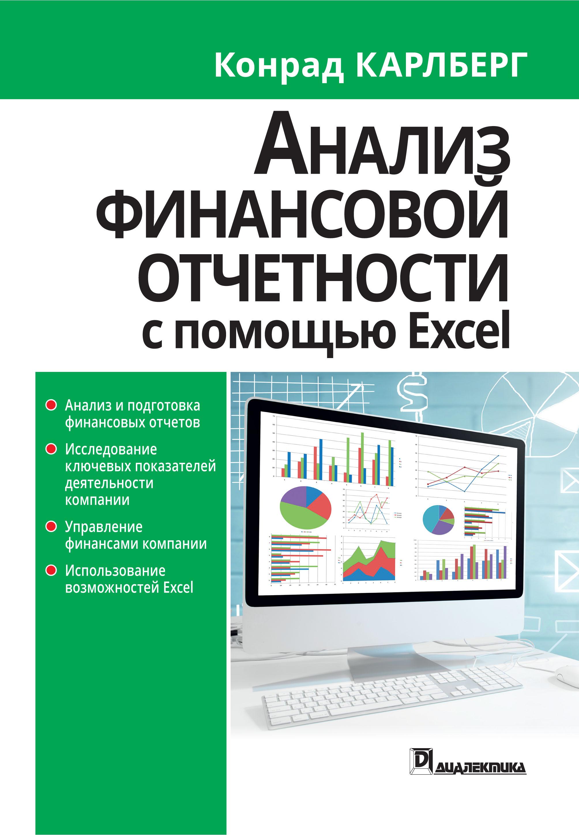 Конрад Карлберг Анализ финансовой отчетности с использованием Excel