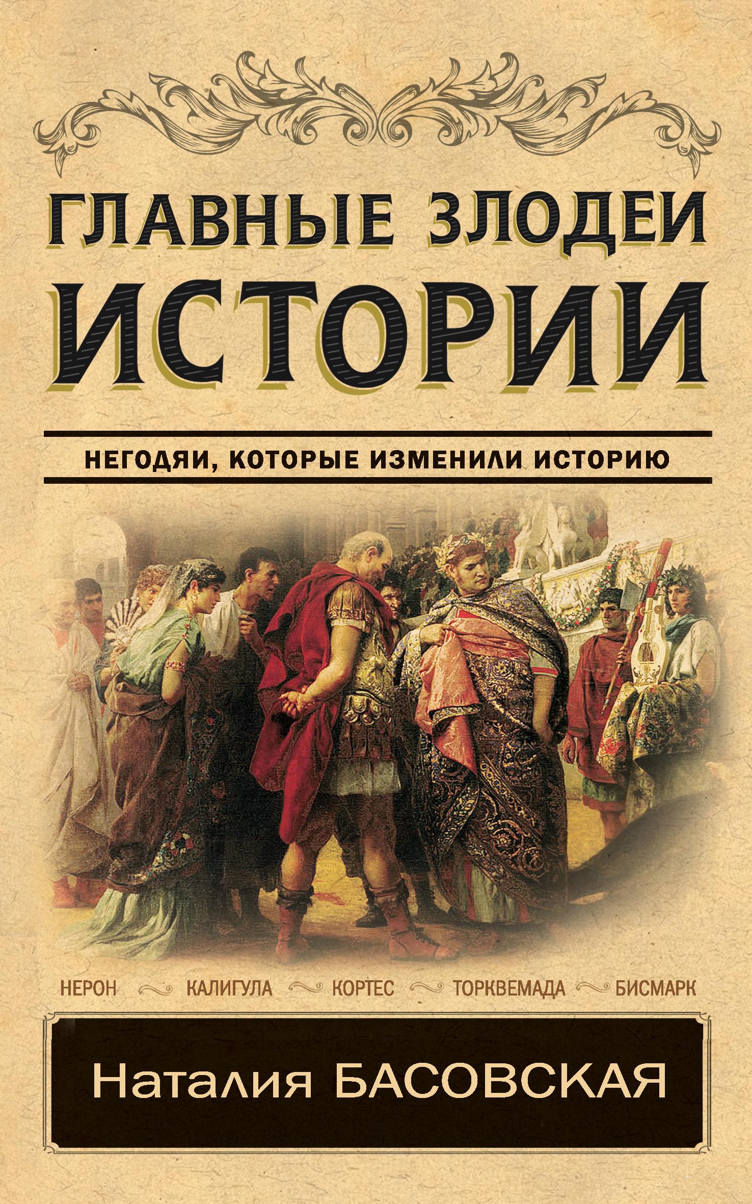 Наталия Басовская Главные злодеи истории. Негодяи, которые изменили историю цена и фото