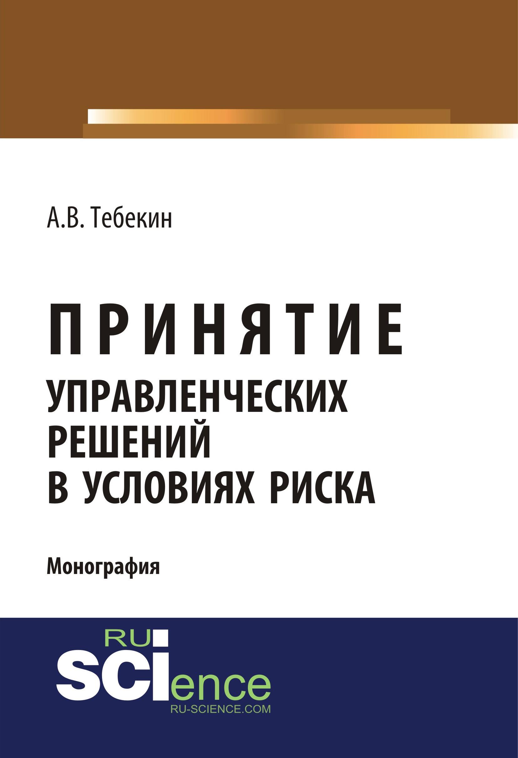 Алексей Васильевич Тебекин Принятие управленческих решений в условиях риска александр орлов методы принятия управленческих решений