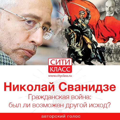 Николай Сванидзе Гражданская война: был ли возможен другой исход? раков николай война теней роман