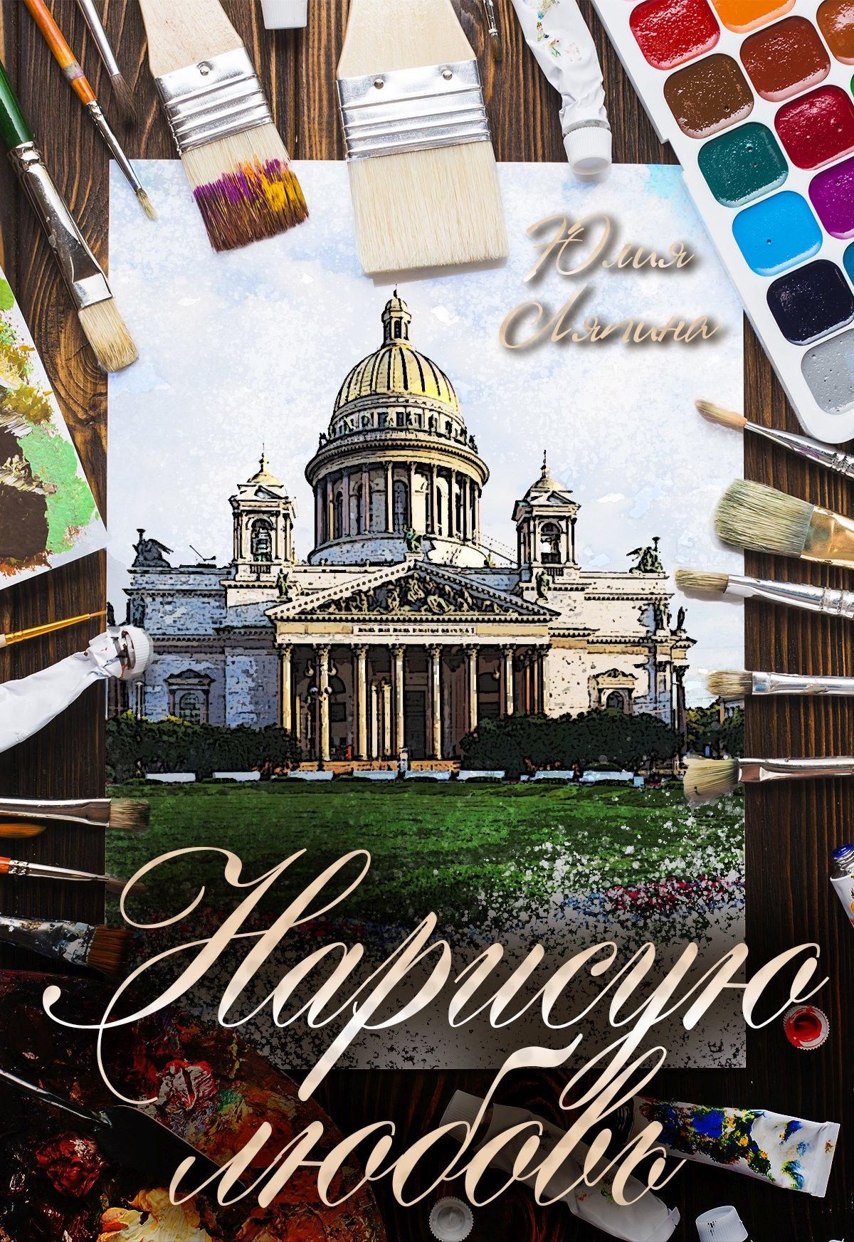 Юлия Ляпина «Нарисую любовь»