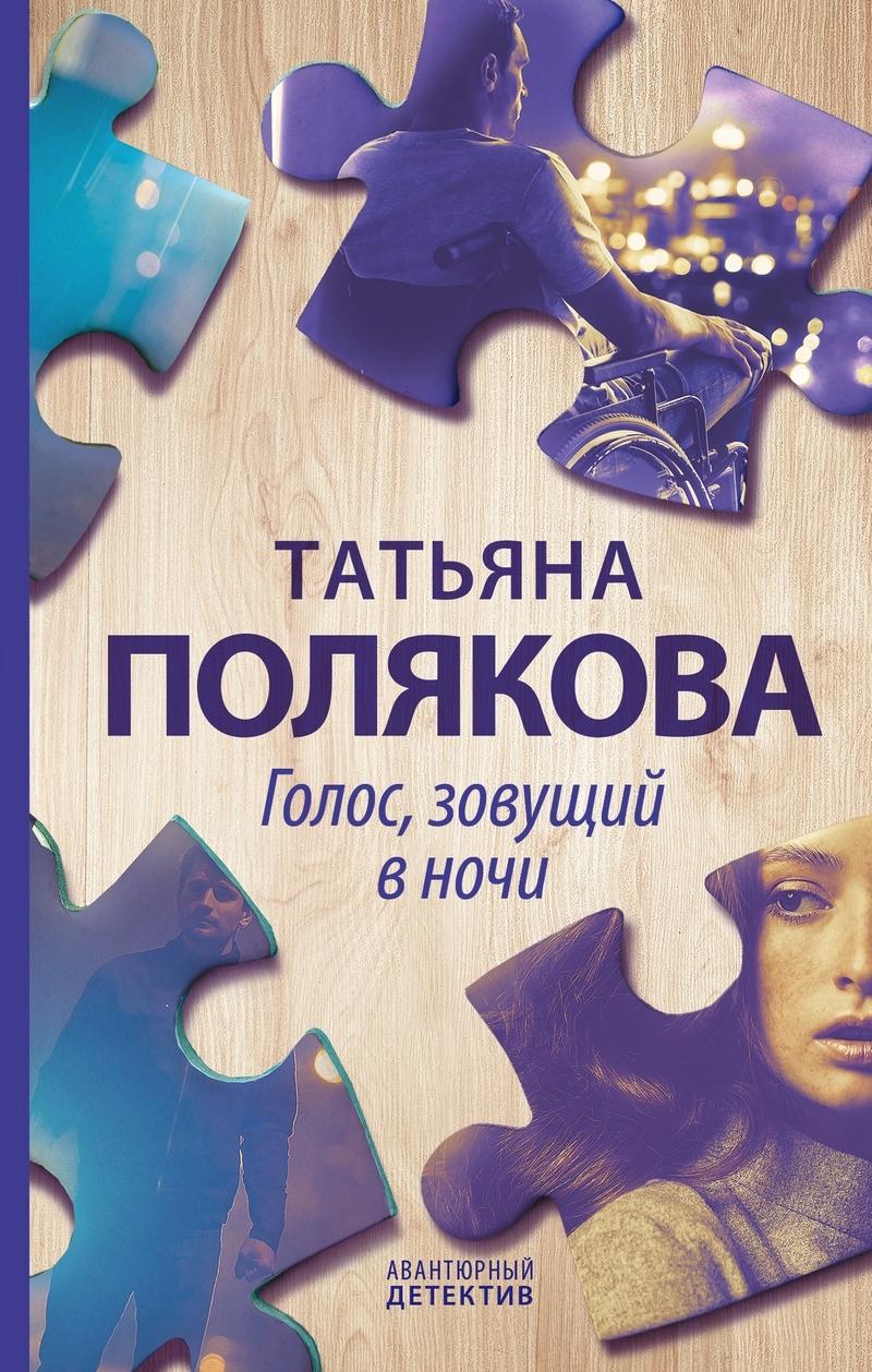 Татьяна Полякова - Голос, зовущий в ночи