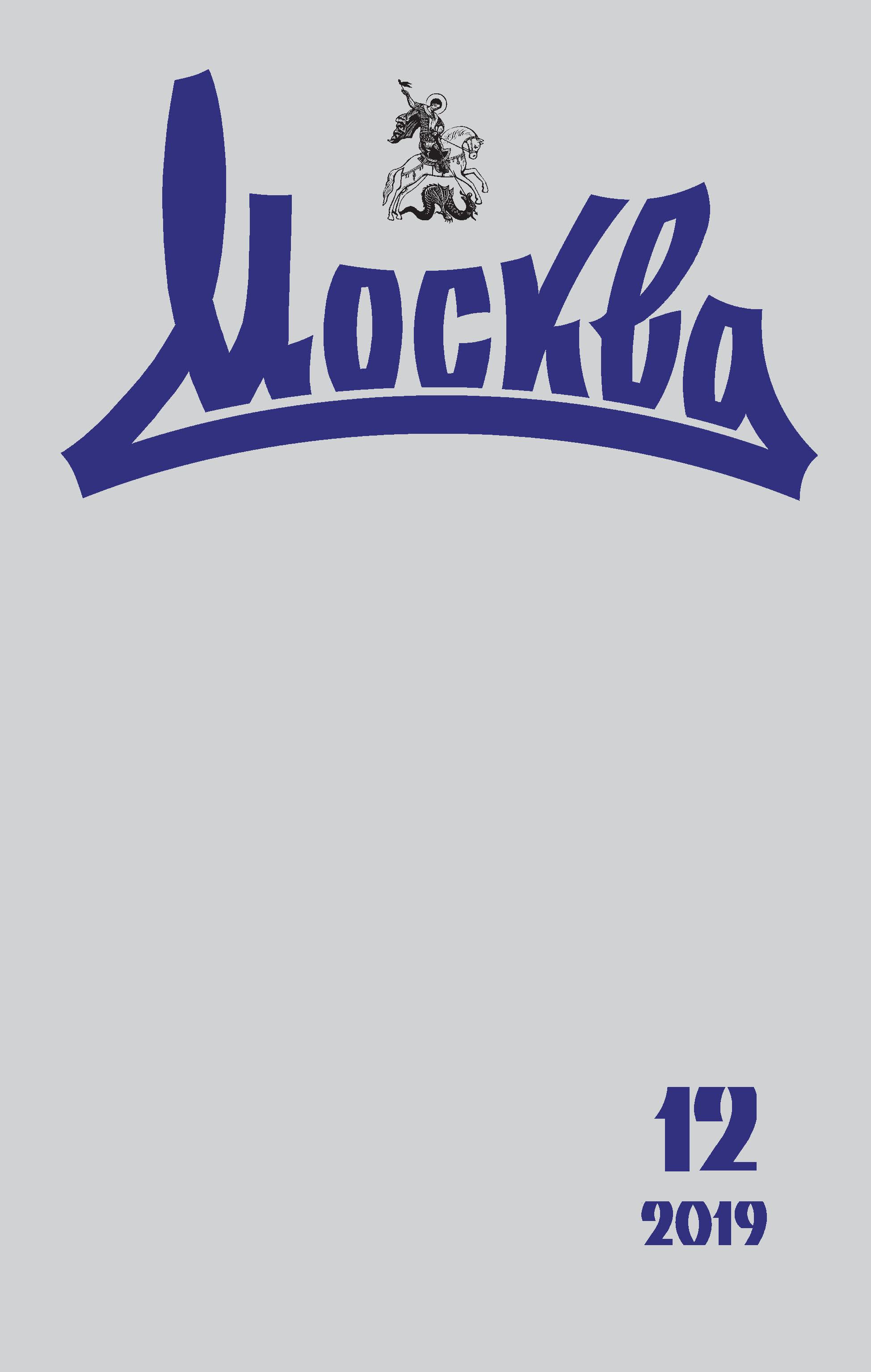 Журнал русской культуры «Москва» №12/2019