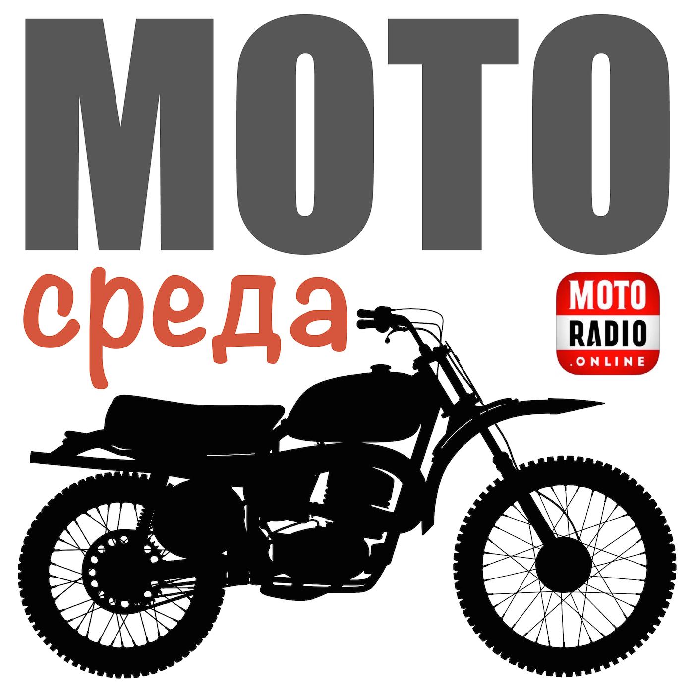 Олег Капкаев Покупка мотоцикла и постановка на учет.