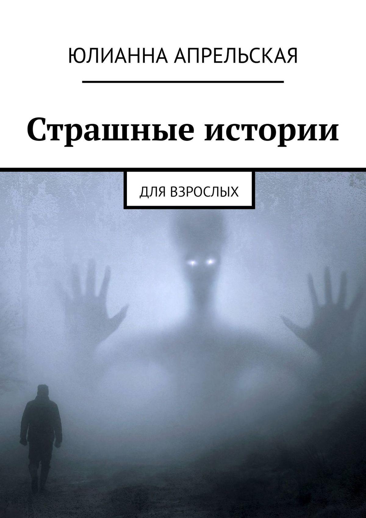 Страшные истории. Для взрослых