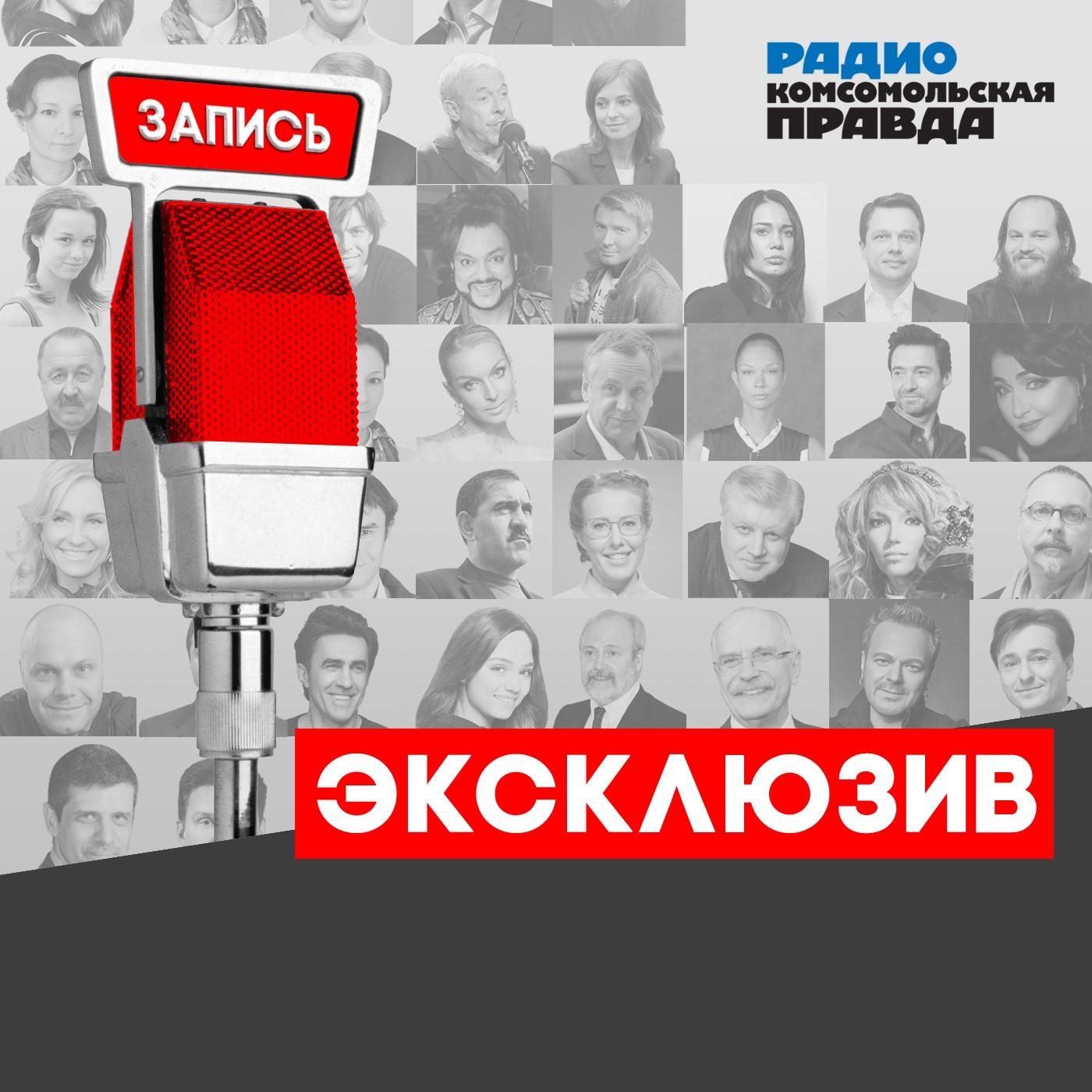 Радио «Комсомольская правда» Анна Кузнецова: «Ребенок не должен быть заложником взрослых проблем»