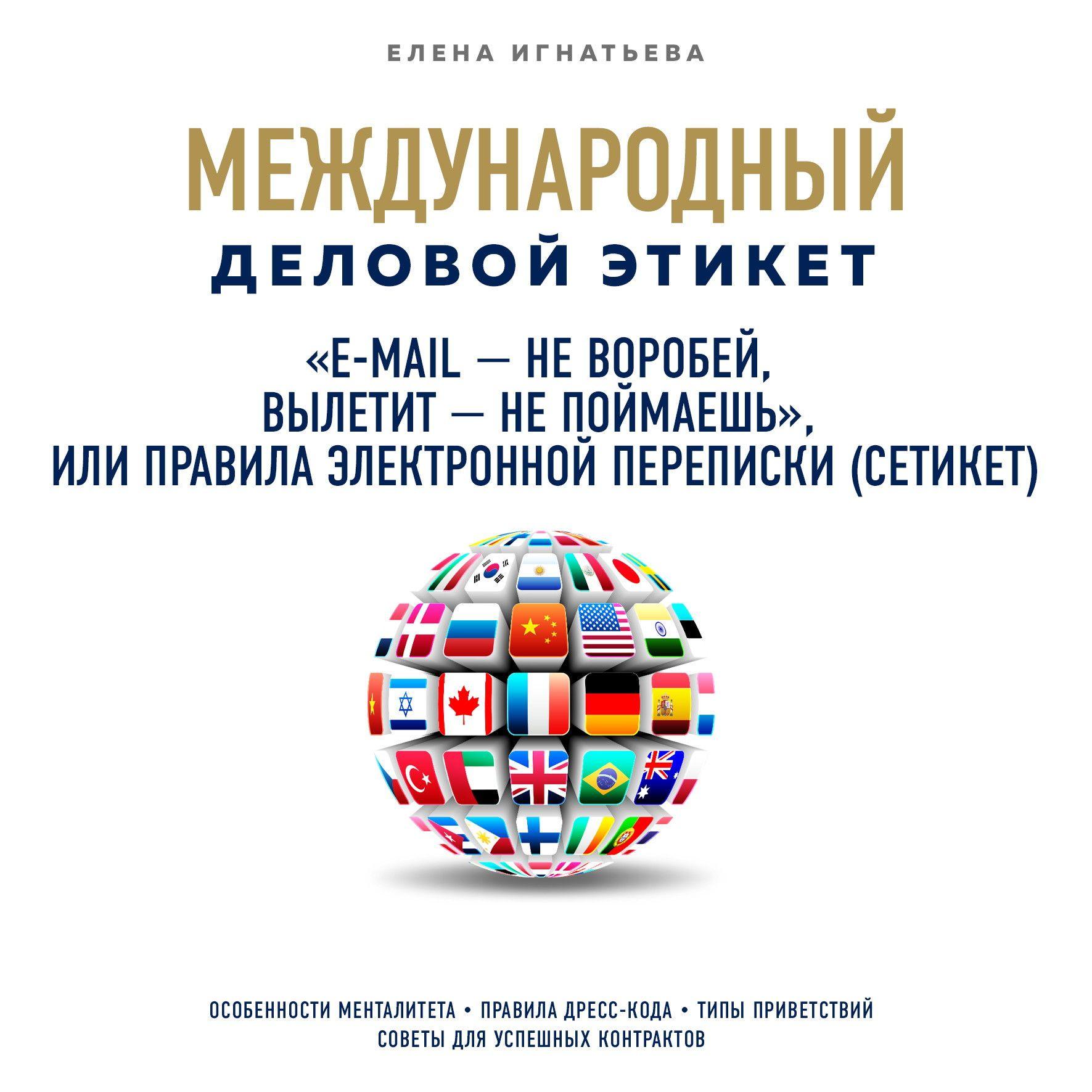Елена Сергеевна Игнатьева «E-mail – не воробей, вылетит – не поймаешь», или Правила электронной переписки (сетикет)