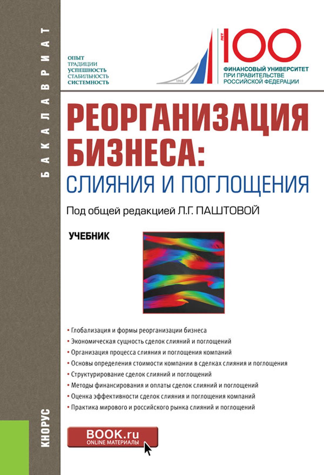 Н. И. Лахметкина Реорганизация бизнеса: слияния и поглощения