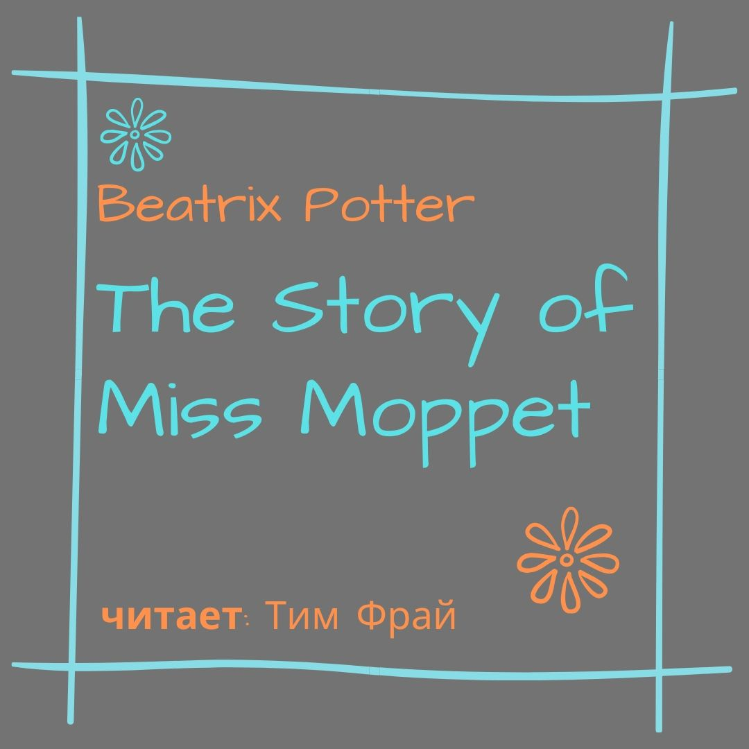 Беатрис Поттер The Story of Miss Moppet the surrender of miss fairbourne