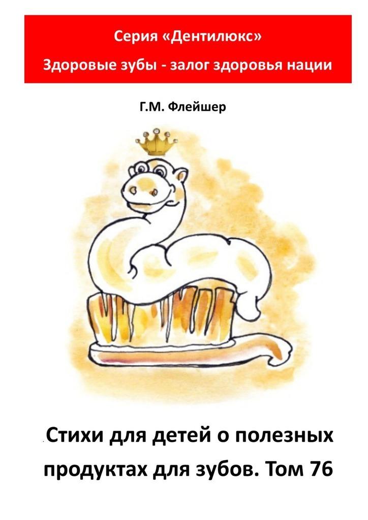 цена на Г. М. Флейшер Стихи для детей ополезных продуктах для зубов. Том76. Серия «Дентилюкс». Здоровые зубы – залог здоровья нации