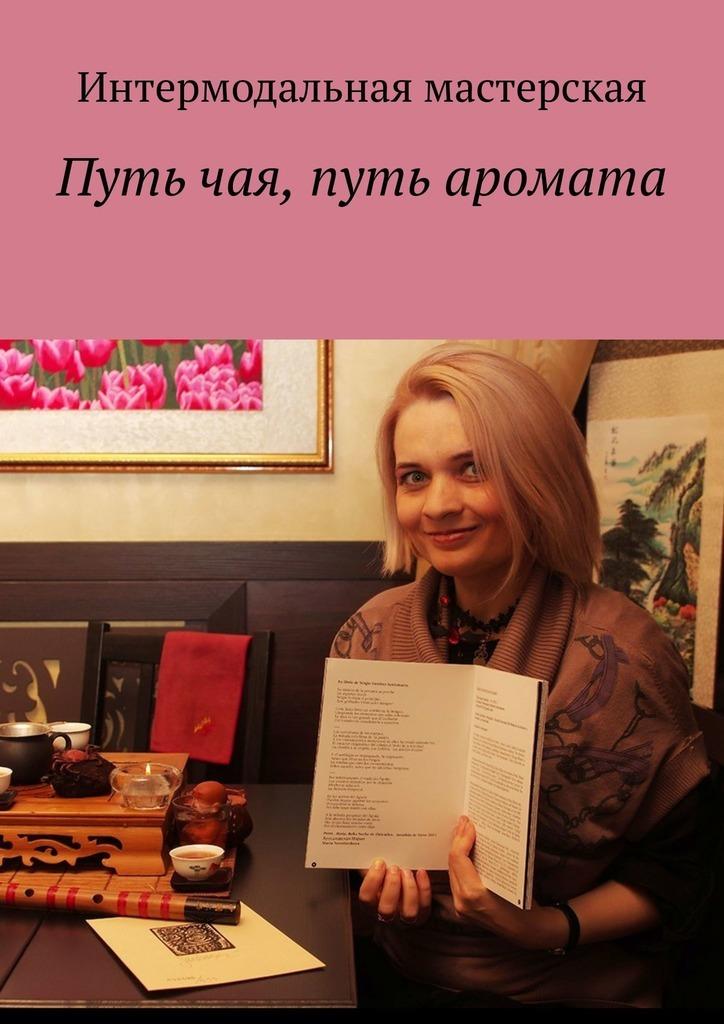 Мария Александровна Ярославская Путь чая, путь аромата бенедикт р хризантема и меч модели японской культуры