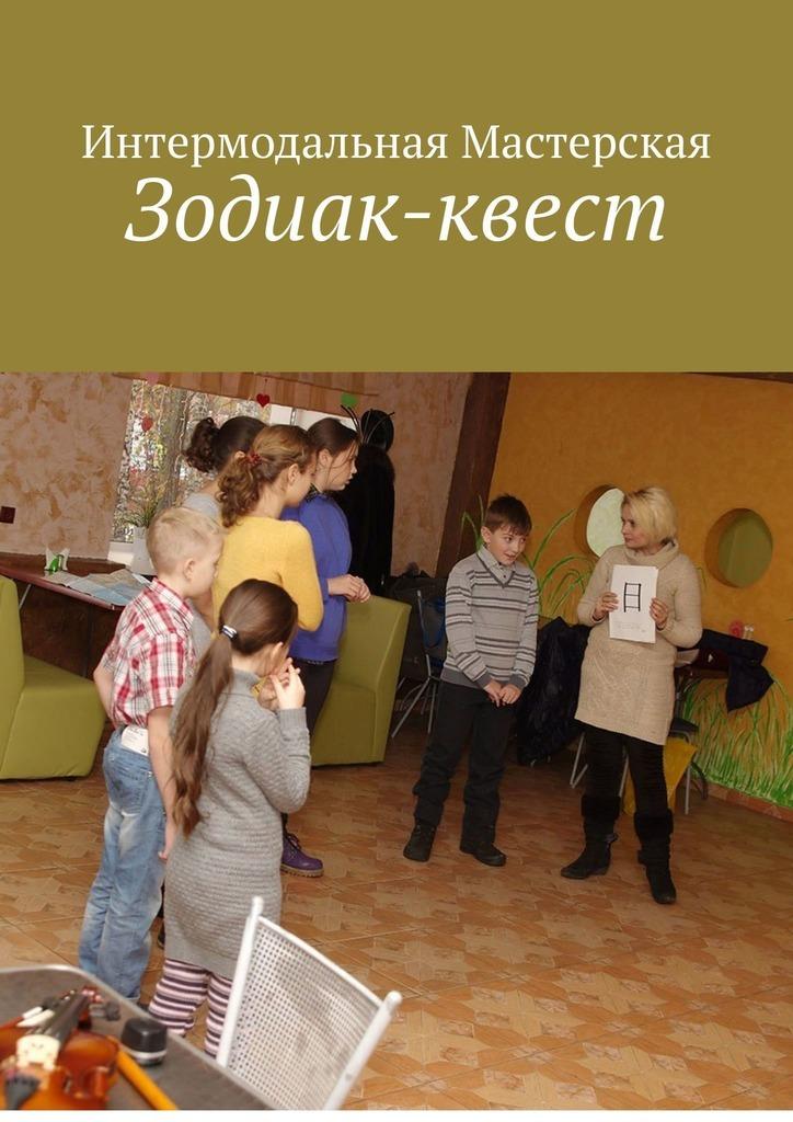 Мария Александровна Ярославская Зодиак-квест мария александровна ярославская мои песни книга1