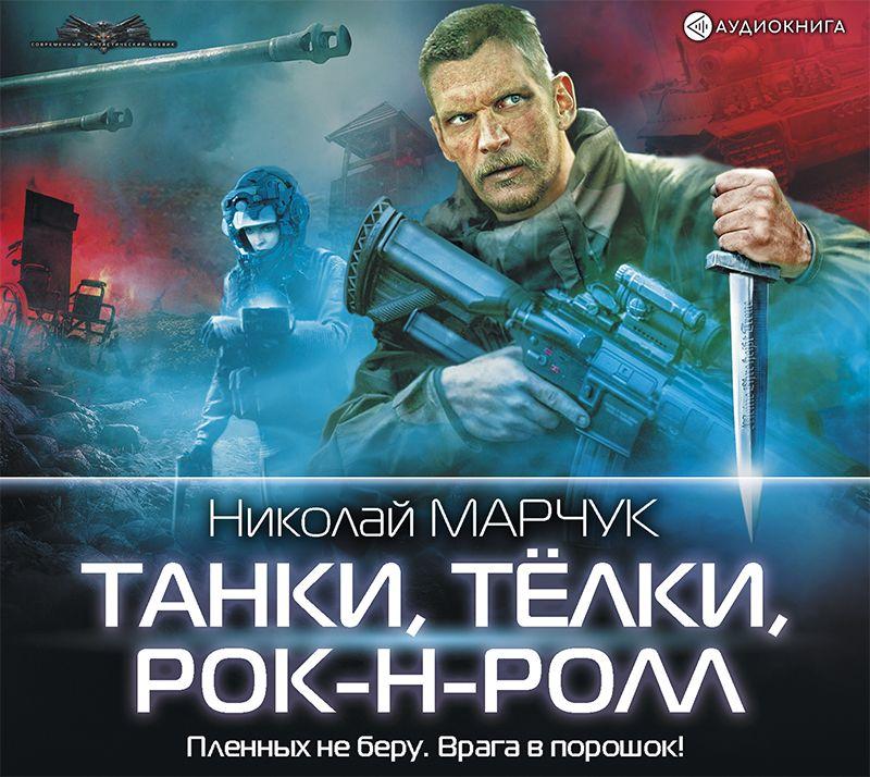 Николай Марчук Танки, тёлки, рок-н-ролл марчук н капкан
