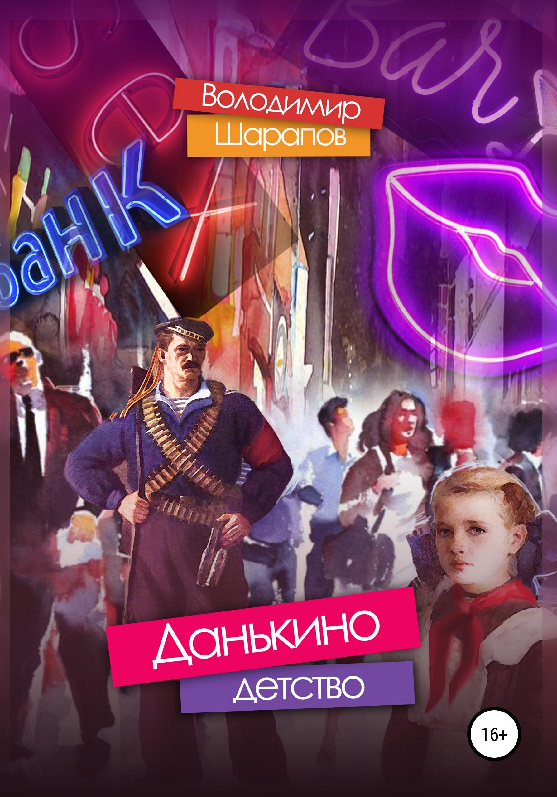 Володимир Шарапов Данькино детство арбитман роман эмильевич поединок крысы с мечтой о книгах людях и около того