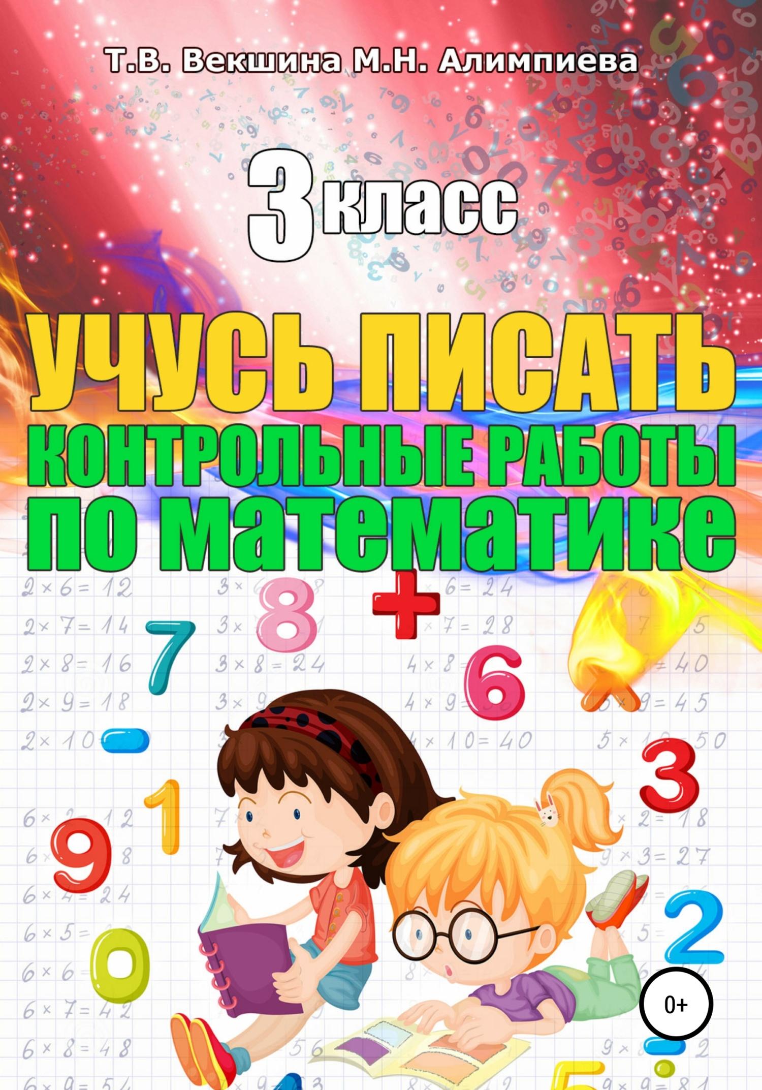 Учусь писать контрольные работы по математике. 3 класс ( М. Н. Алимпиева  )