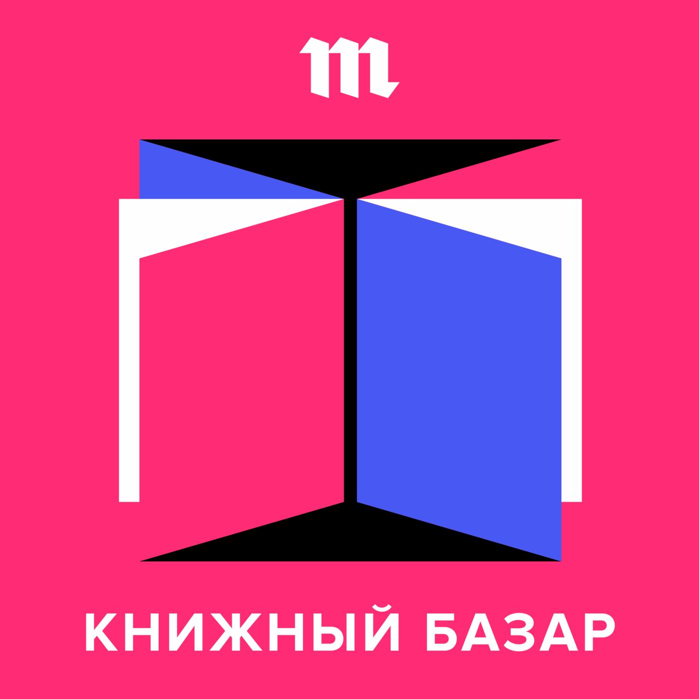 Галина Юзефович Глава, в которой из Диккенса, Набокова и Достоевского получается «Щегол»