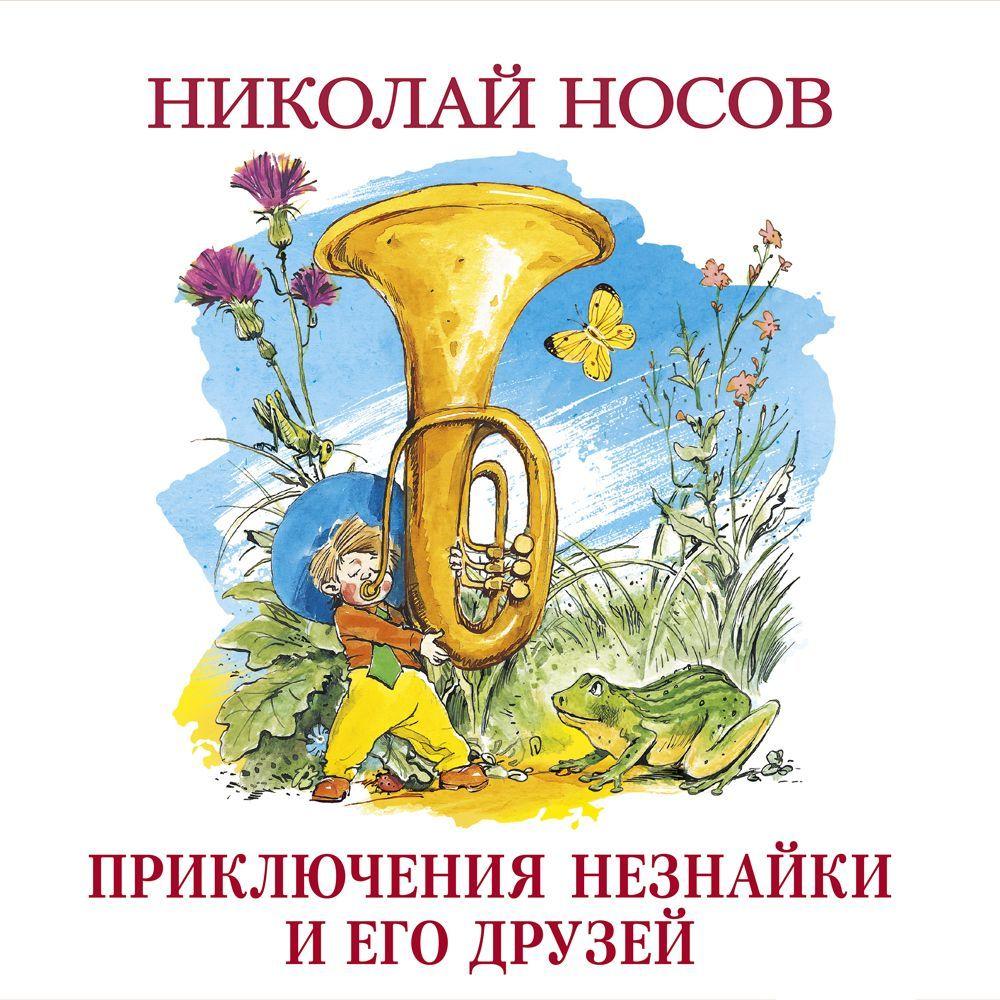 Николай Носов Приключения Незнайки и его друзей носов николай николаевич приключения незнайки и его друзей роман сказка