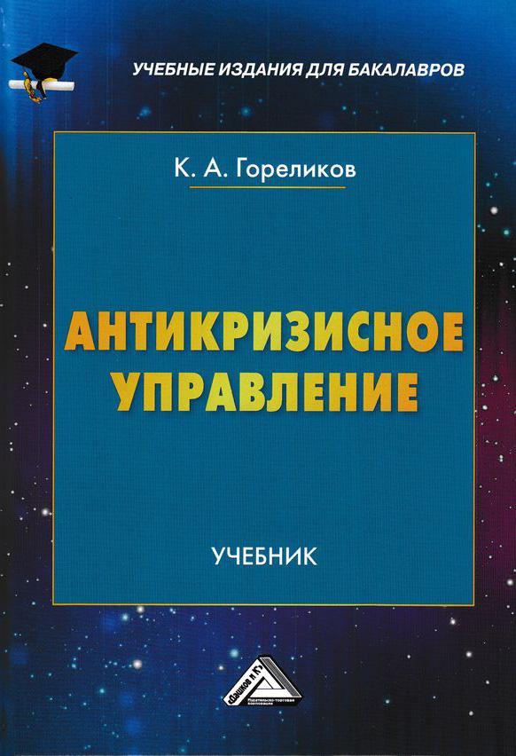 Антикризисное управление ( Кирилл Александрович Гореликов  )