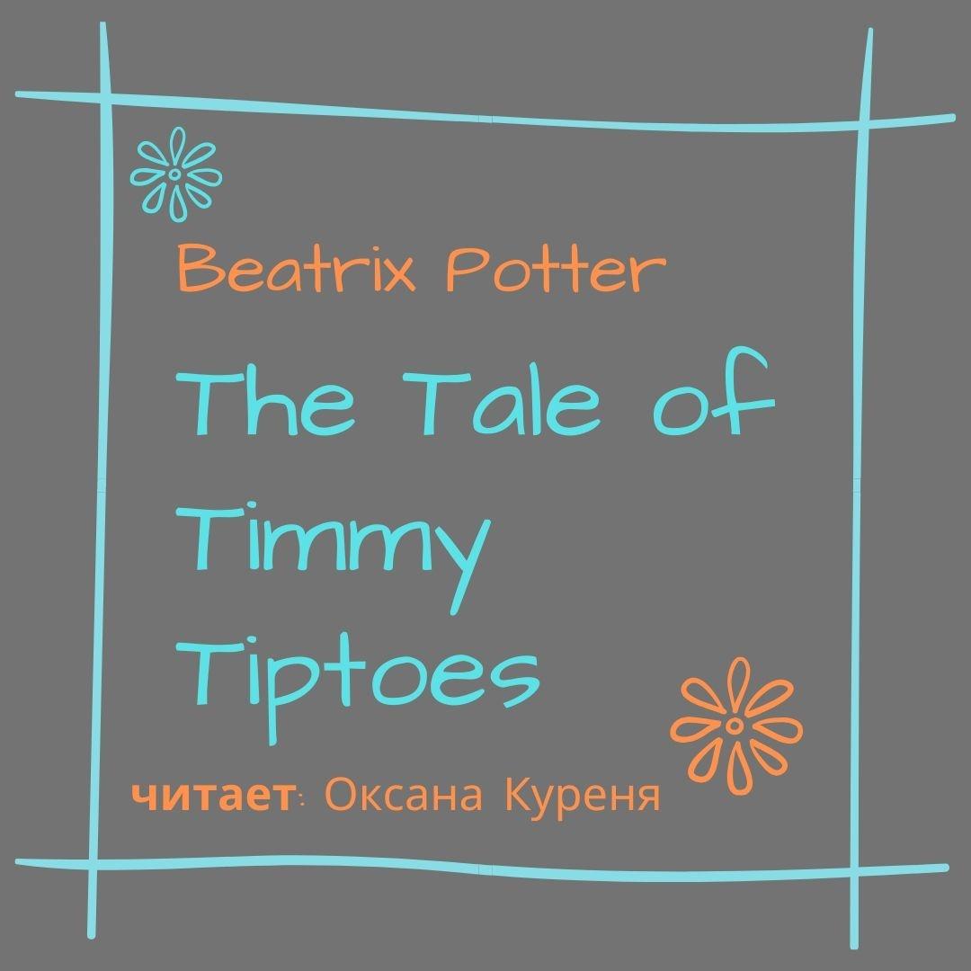 Беатрис Поттер The Tale of Timmy Tiptoes беатрис поттер сказки беатрис поттер