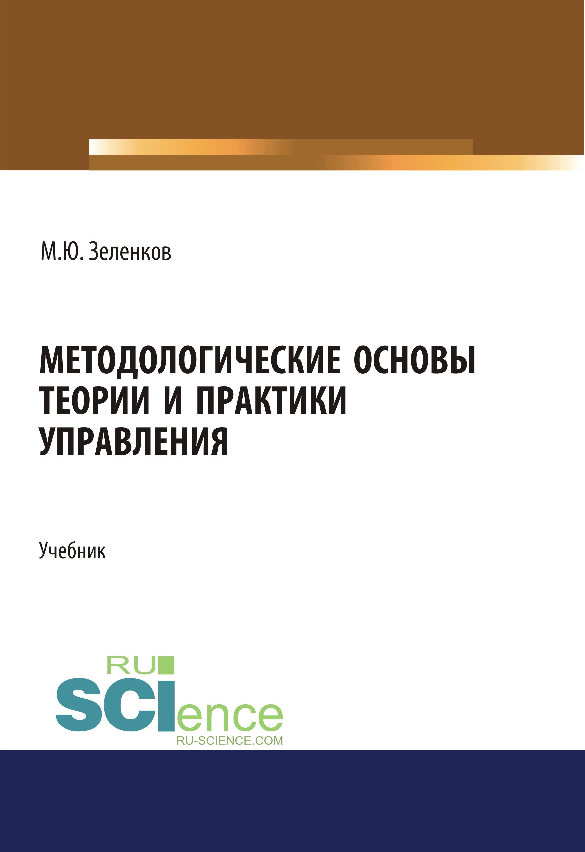 Методологические основы теории и практики управления ( М. Ю. Зеленков  )