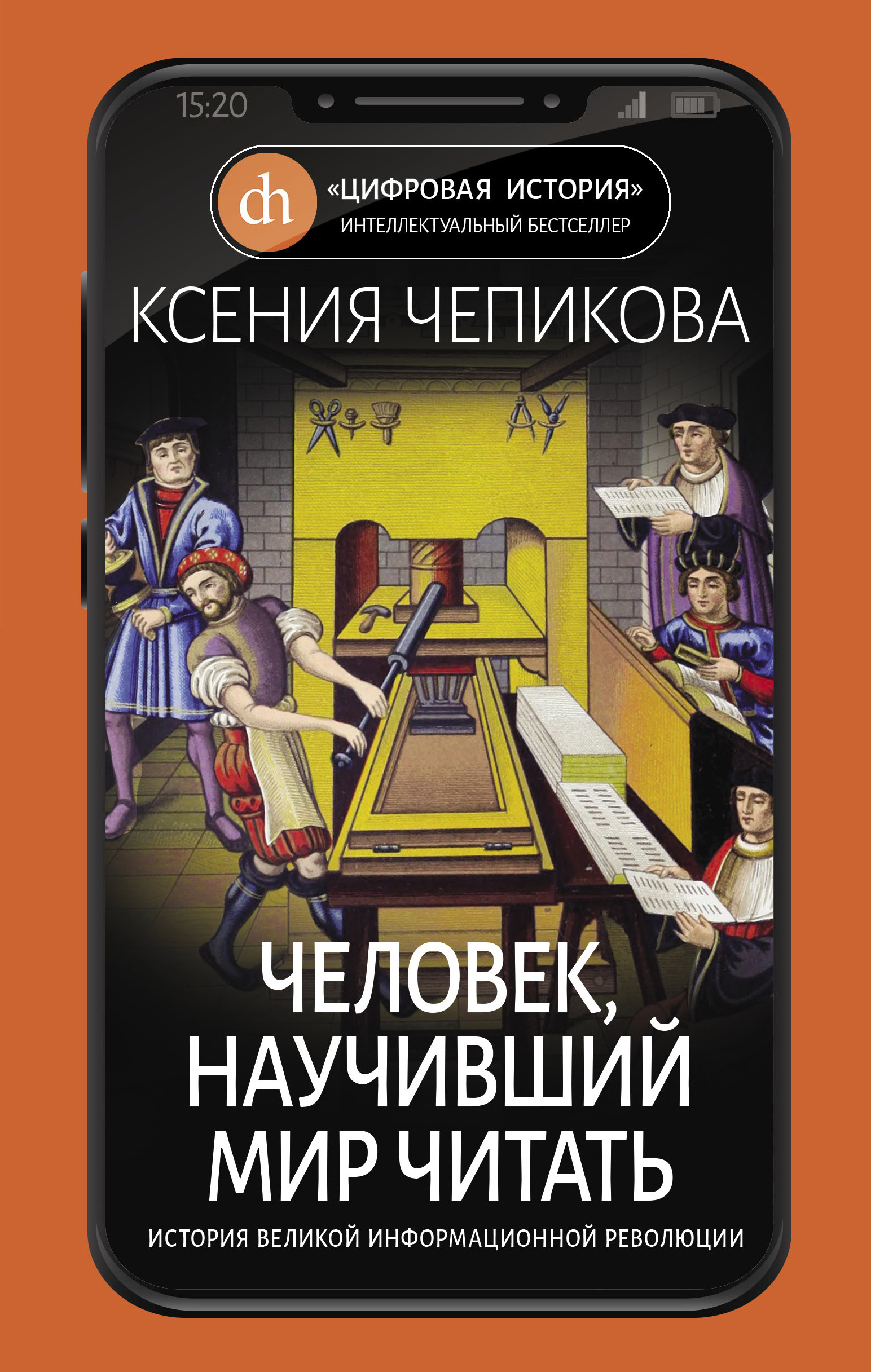Ксения Чепикова Человек, научивший мир читать. История Великой информационной революции