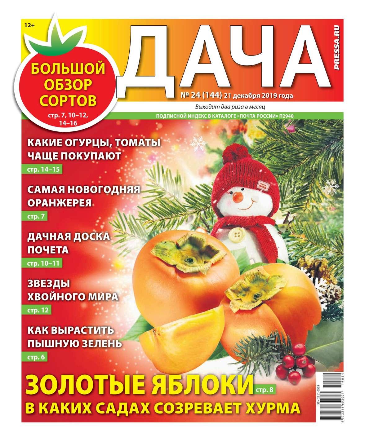 Дача Pressa.ru 24-2019