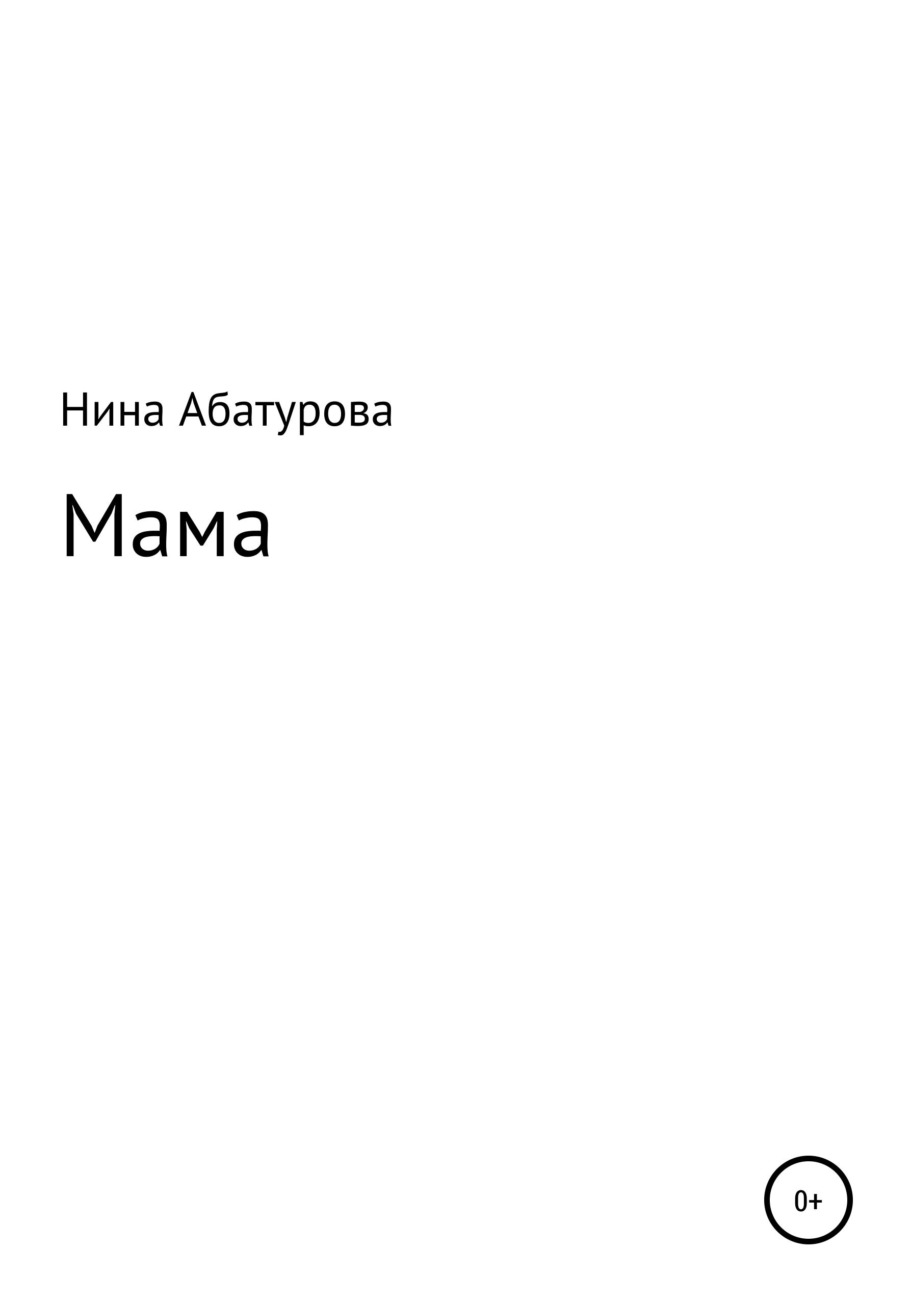 Нина Михайловна Абатурова Мама молева нина михайловна эта долгая дорога через хх век жизнь и творчество элия белютина