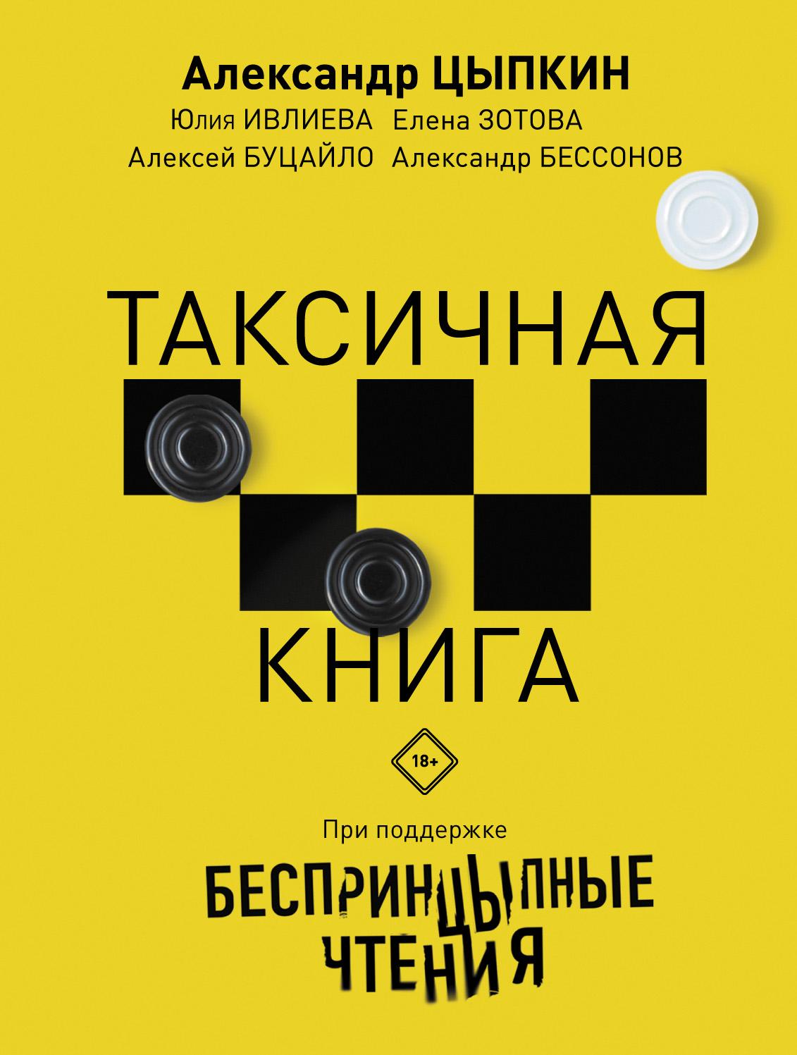 Юлия Ивлиева БеспринцЫпные чтения. ТАКСИчная книга стоимость