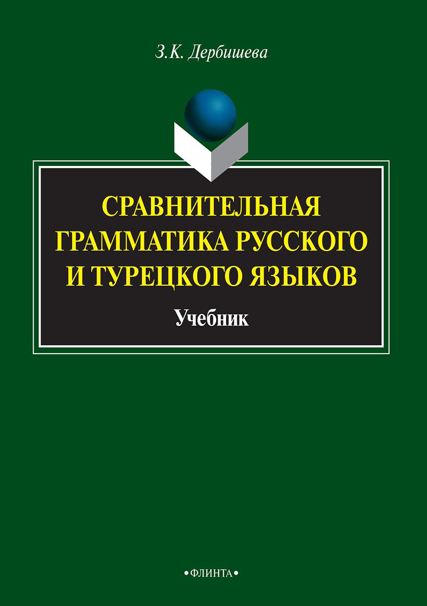 Сравнительная грамматика русского и турецкого языков ( Замира Дербишева  )