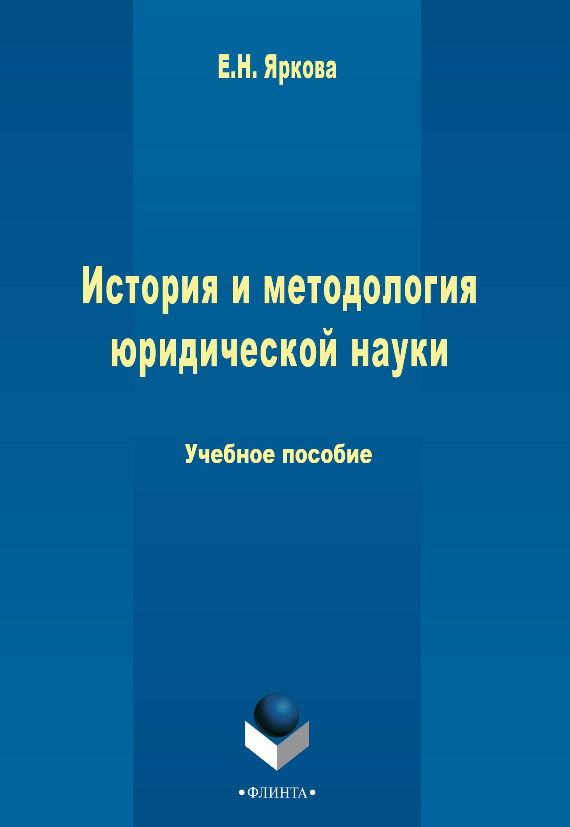 История и методология юридической науки ( Е. Н. Яркова  )