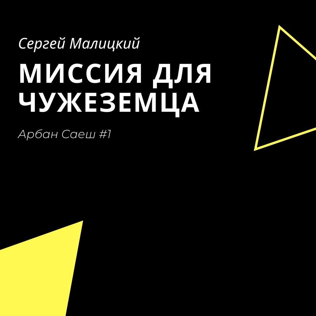 Сергей Малицкий Миссия для чужеземца цена