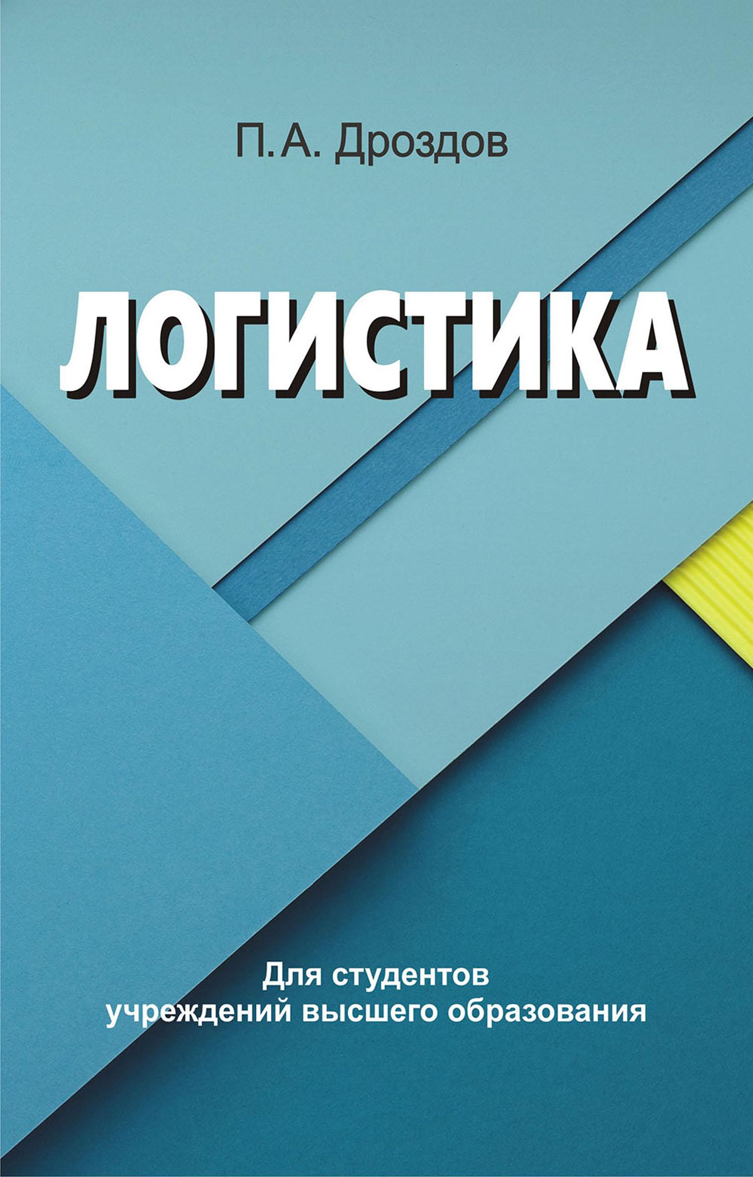 Логистика ( П. А. Дроздов  )