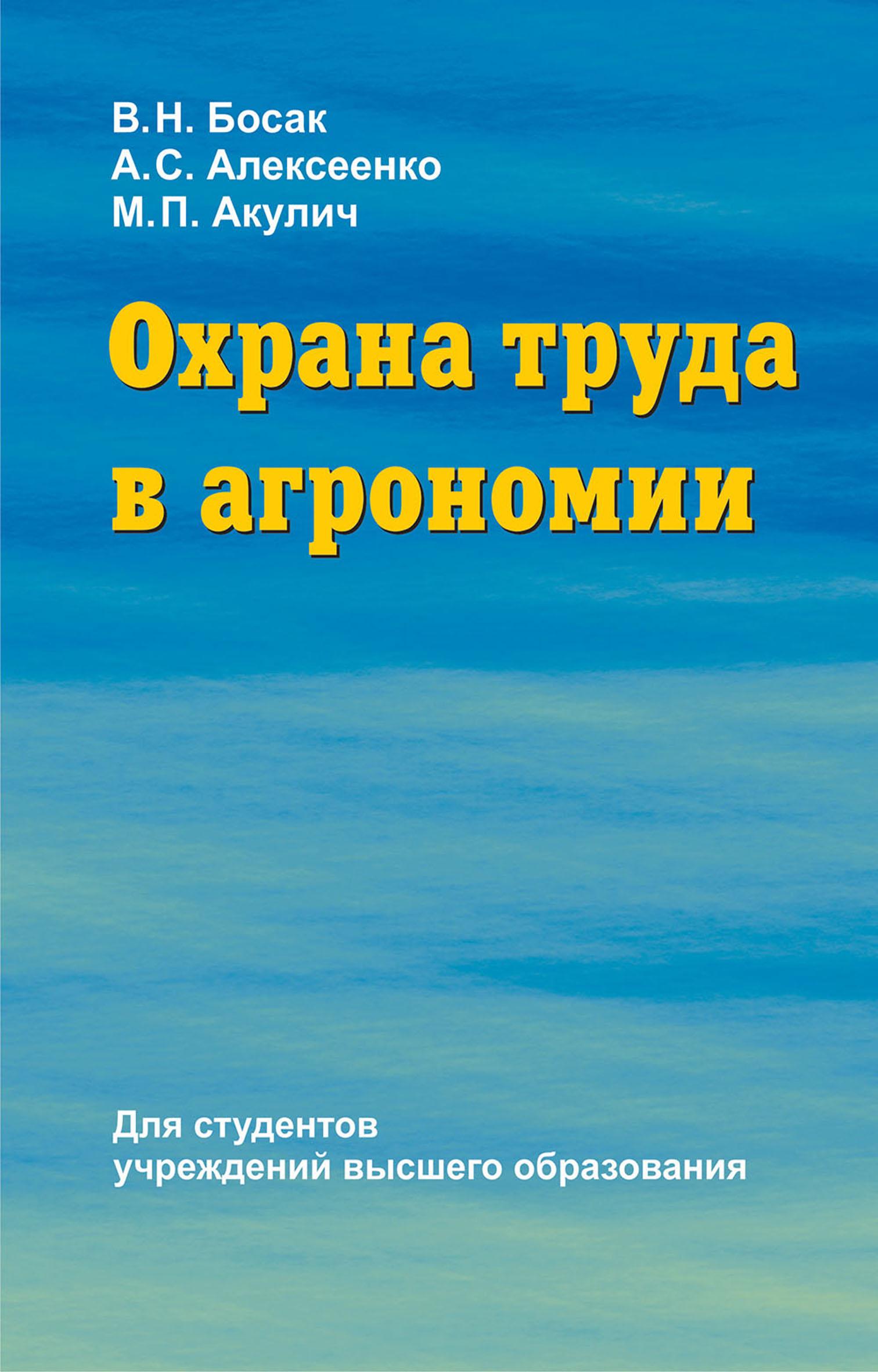 Охрана труда в агрономии ( В. Н. Босак  )